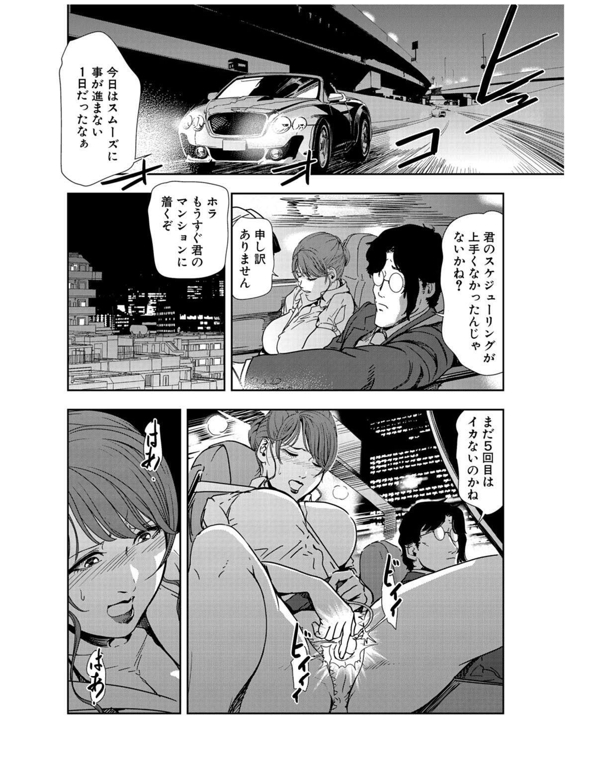 Nikuhisyo Yukiko 21 127