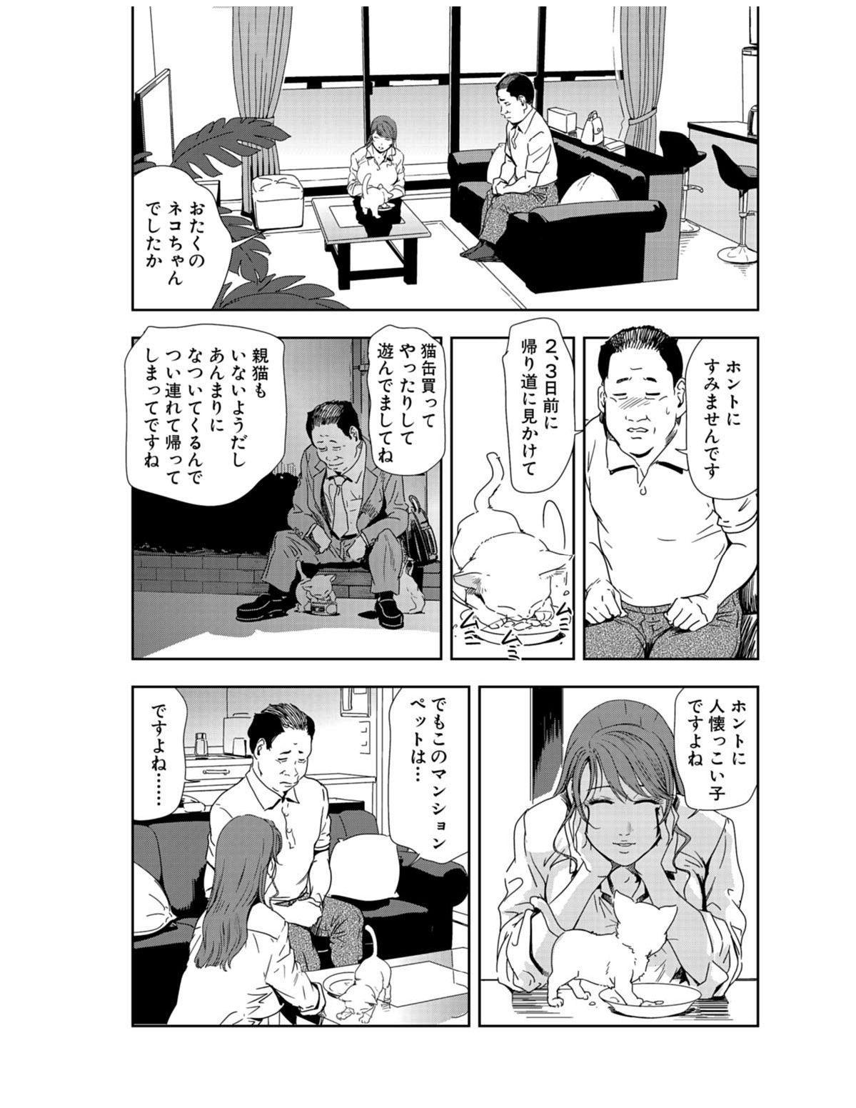Nikuhisyo Yukiko 21 134