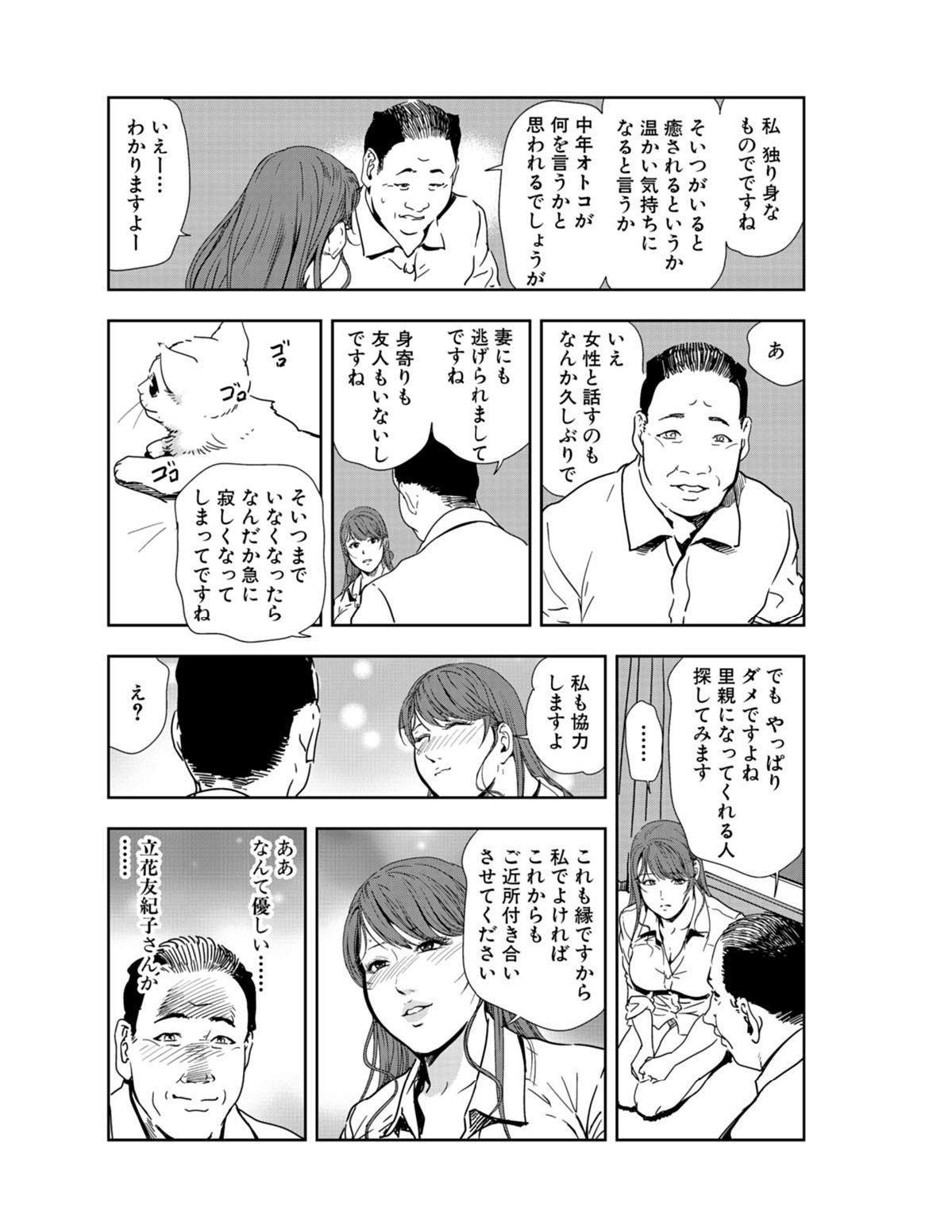 Nikuhisyo Yukiko 21 135