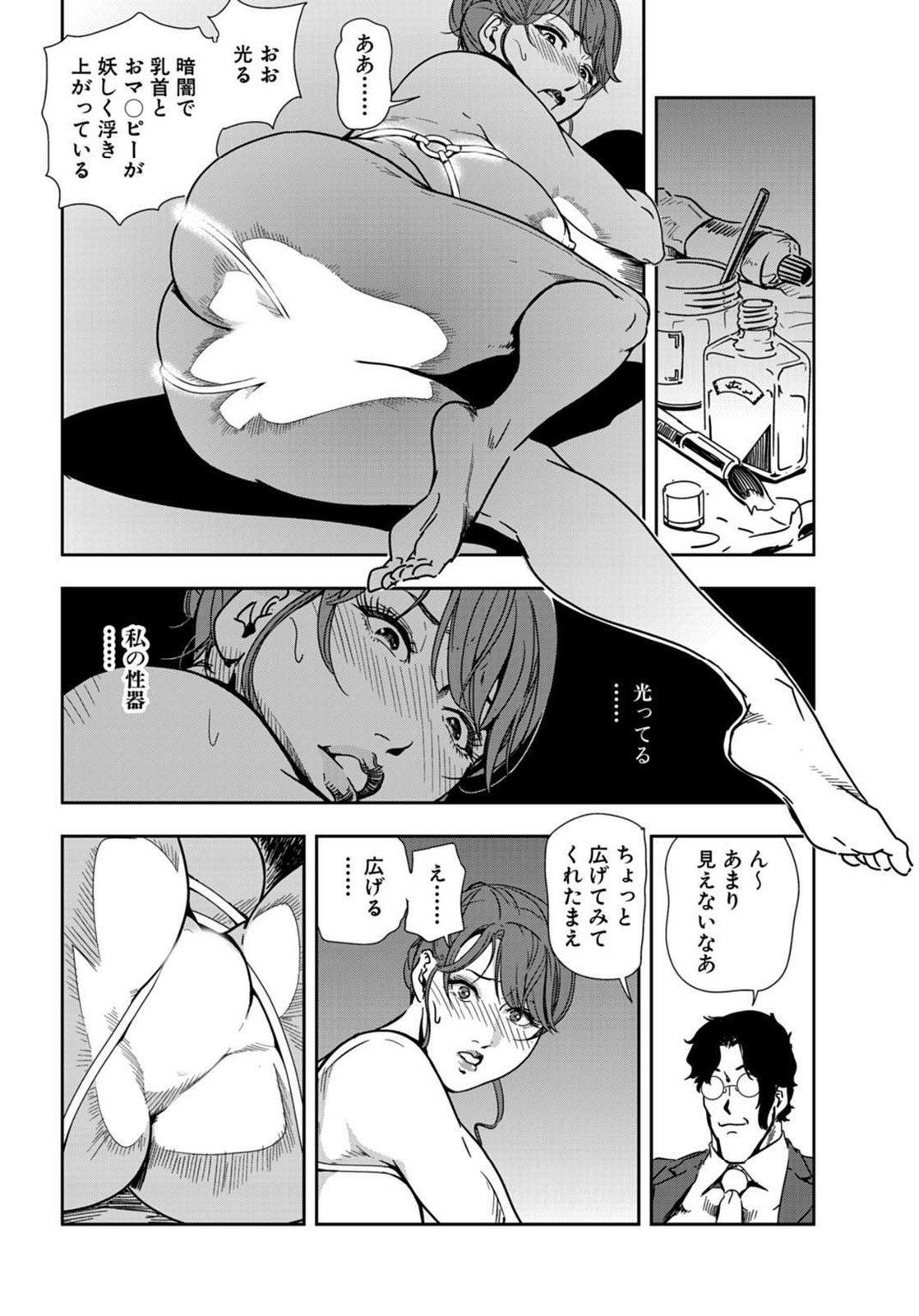 Nikuhisyo Yukiko 21 13