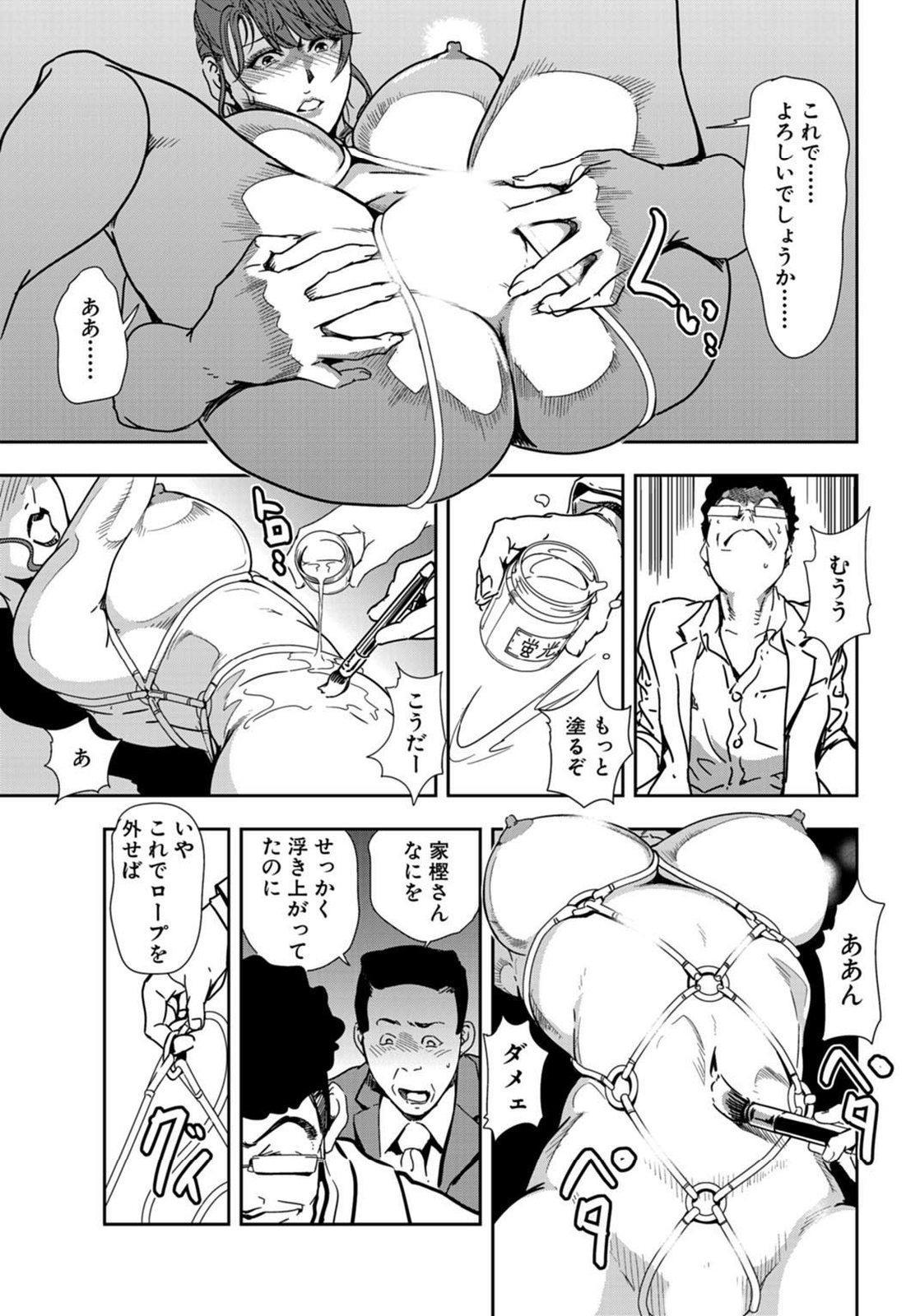 Nikuhisyo Yukiko 21 14