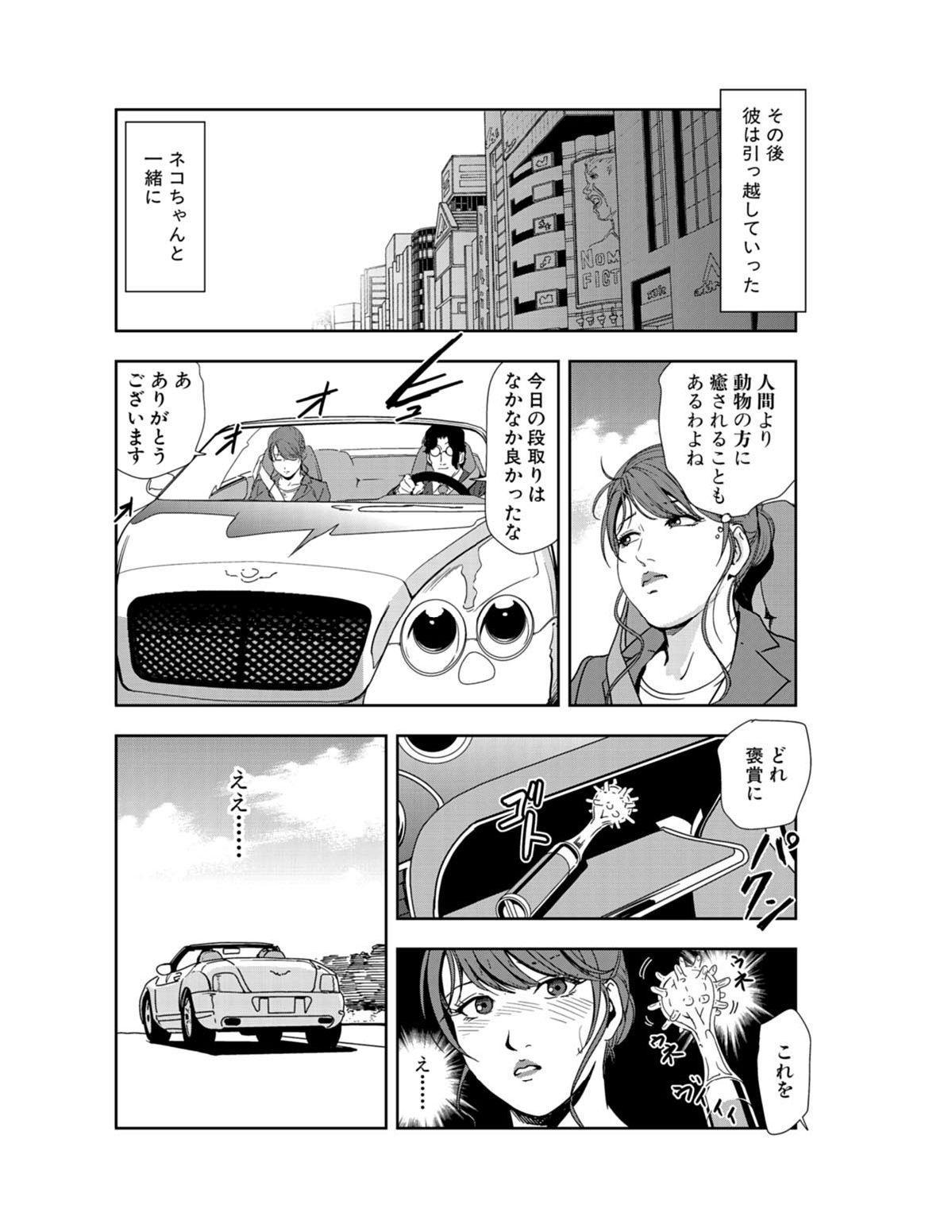 Nikuhisyo Yukiko 21 149