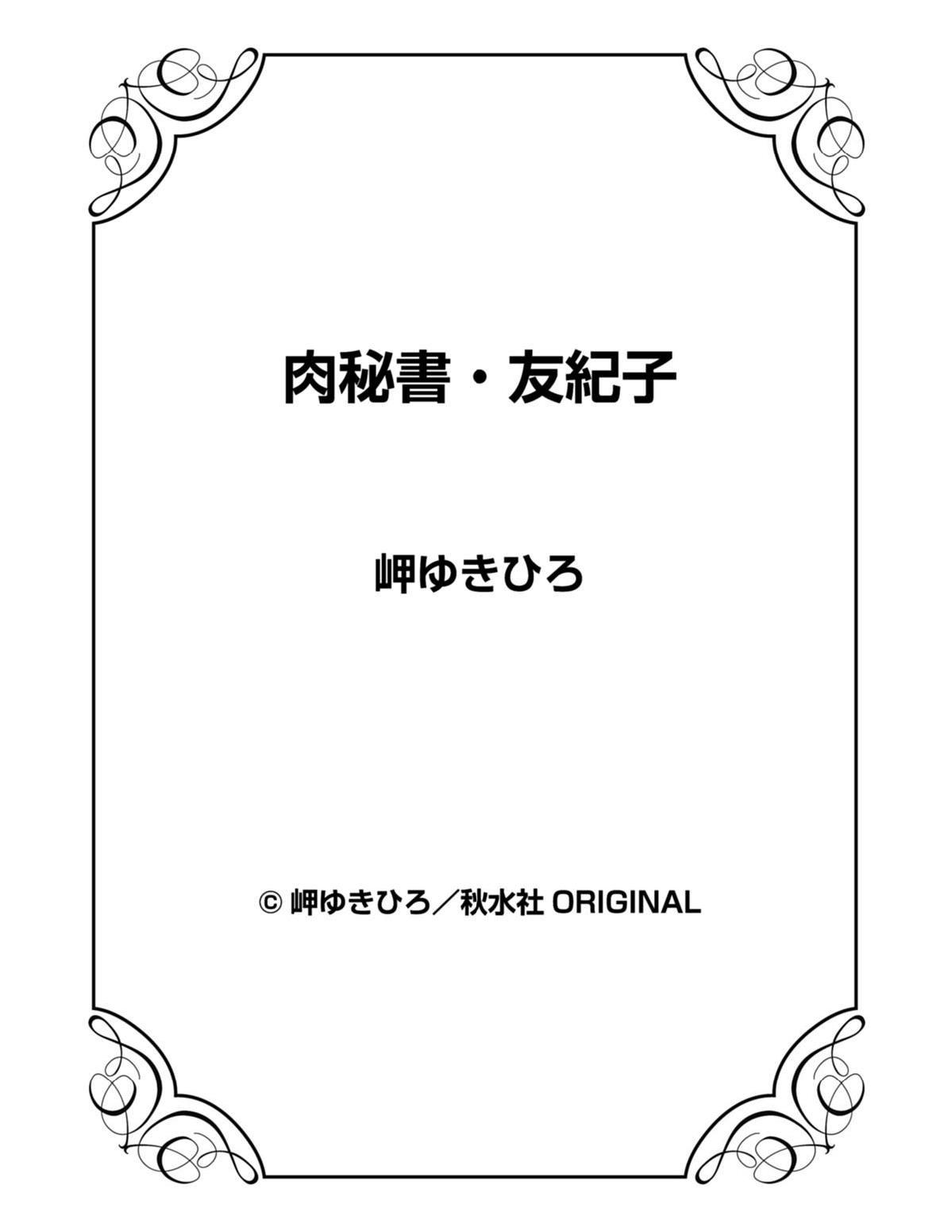 Nikuhisyo Yukiko 21 150