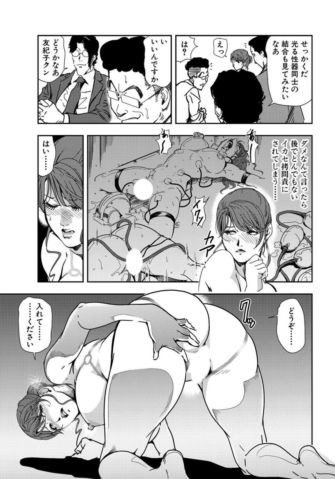 Nikuhisyo Yukiko 21 16