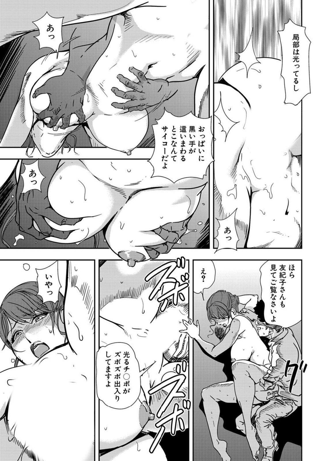 Nikuhisyo Yukiko 21 18