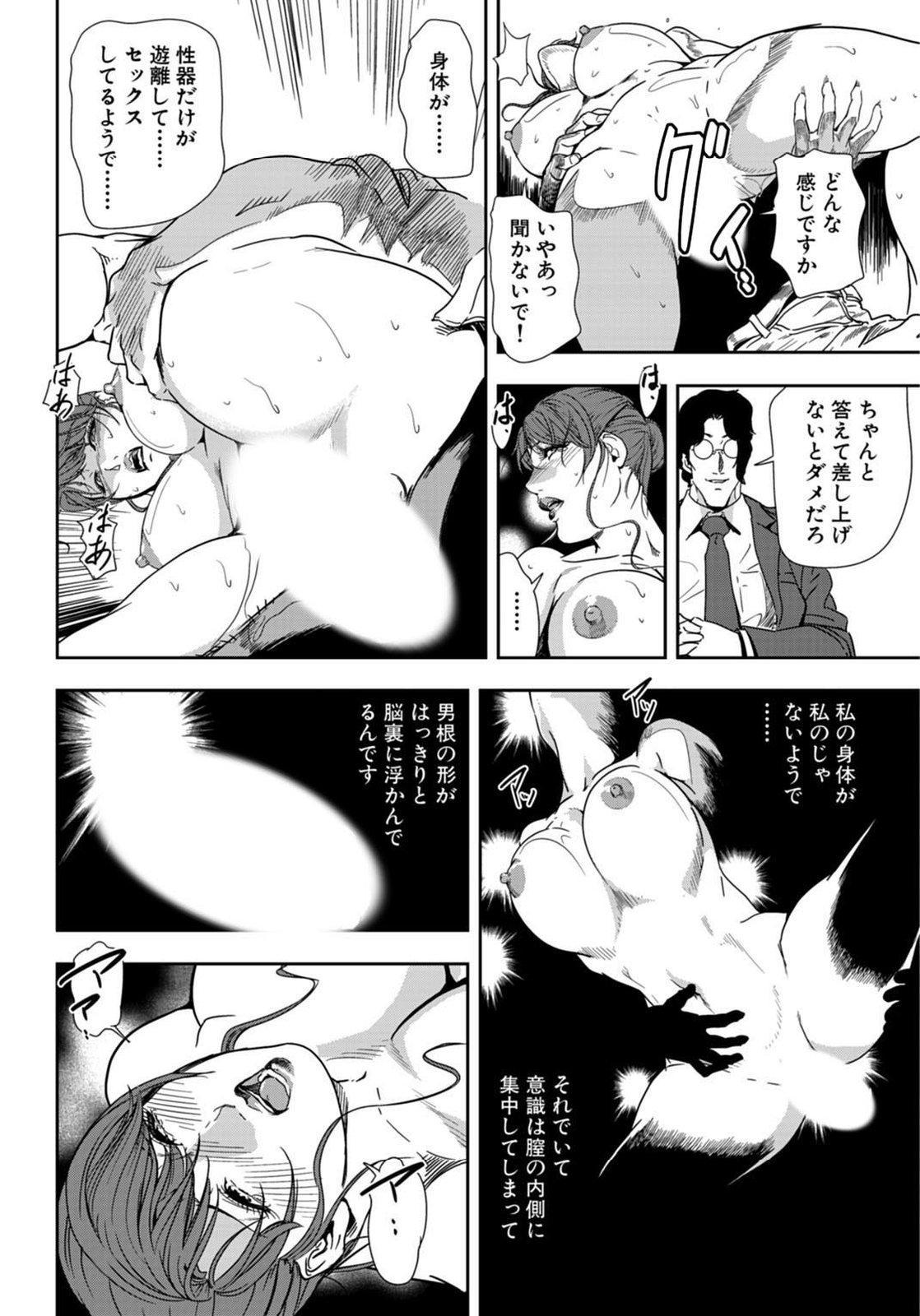 Nikuhisyo Yukiko 21 19
