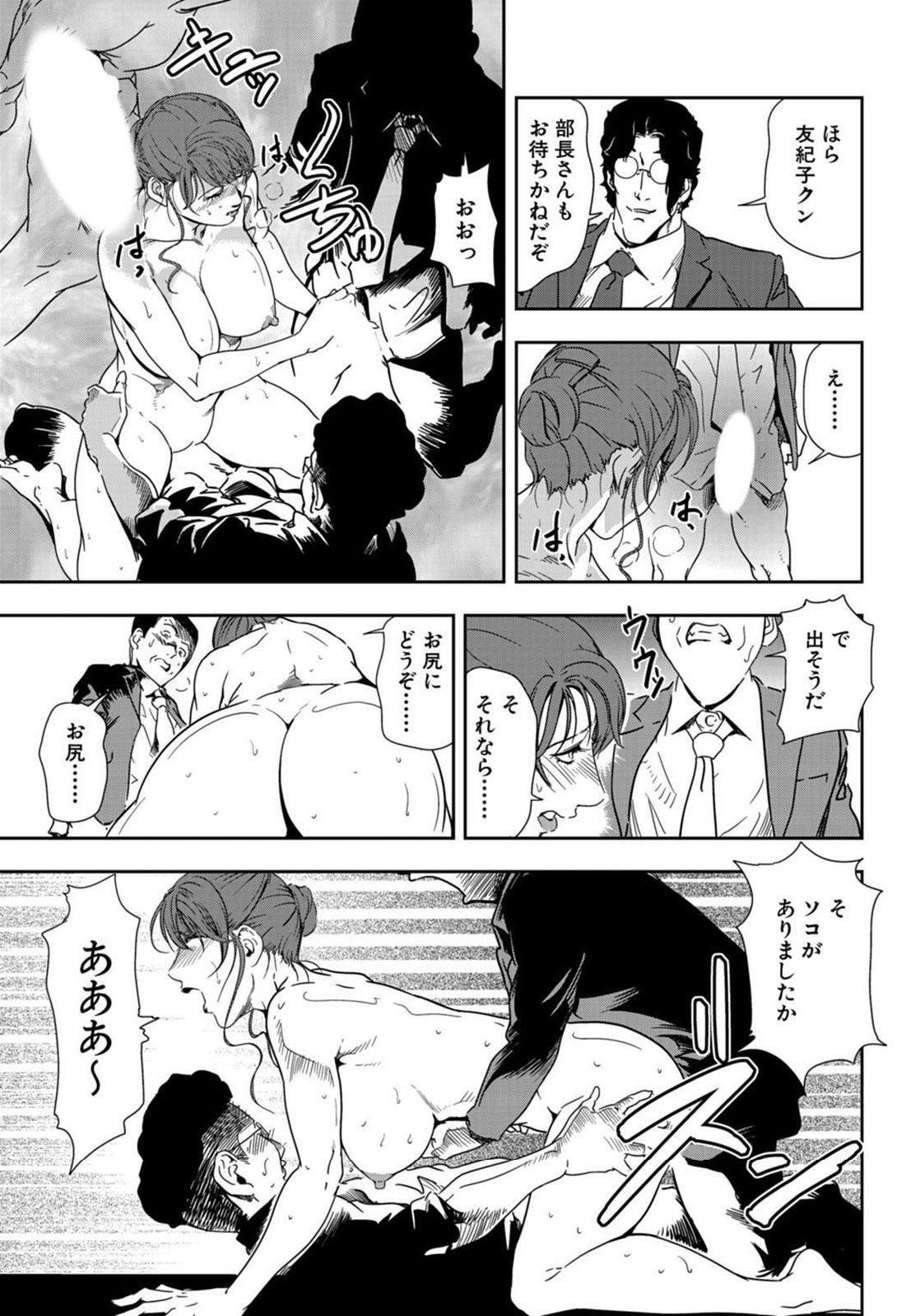 Nikuhisyo Yukiko 21 22
