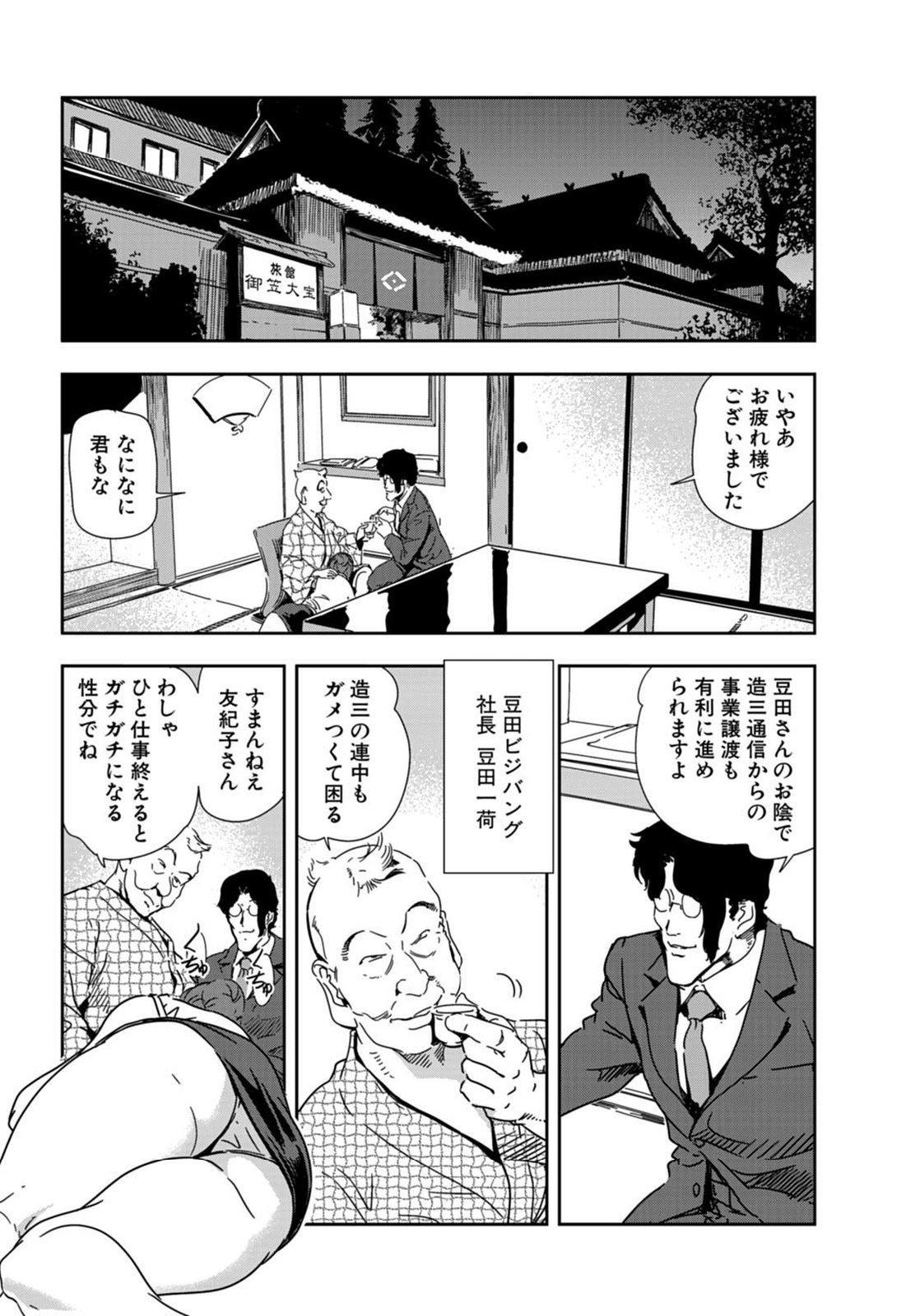 Nikuhisyo Yukiko 21 27