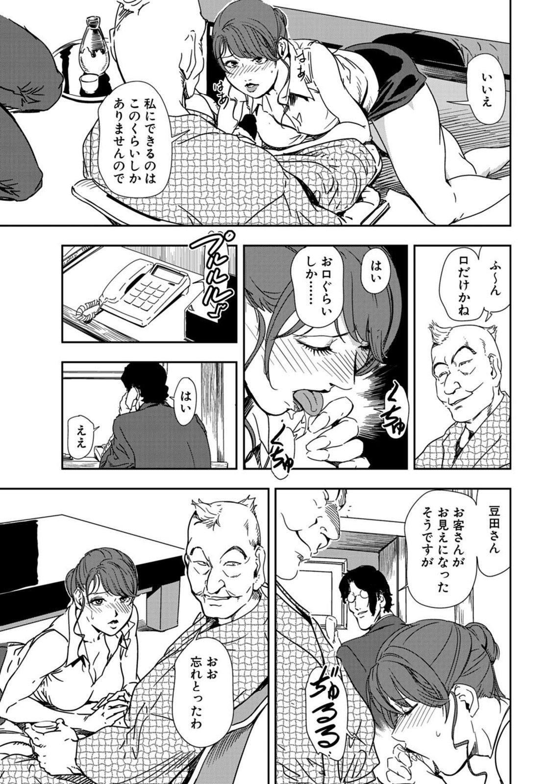 Nikuhisyo Yukiko 21 28