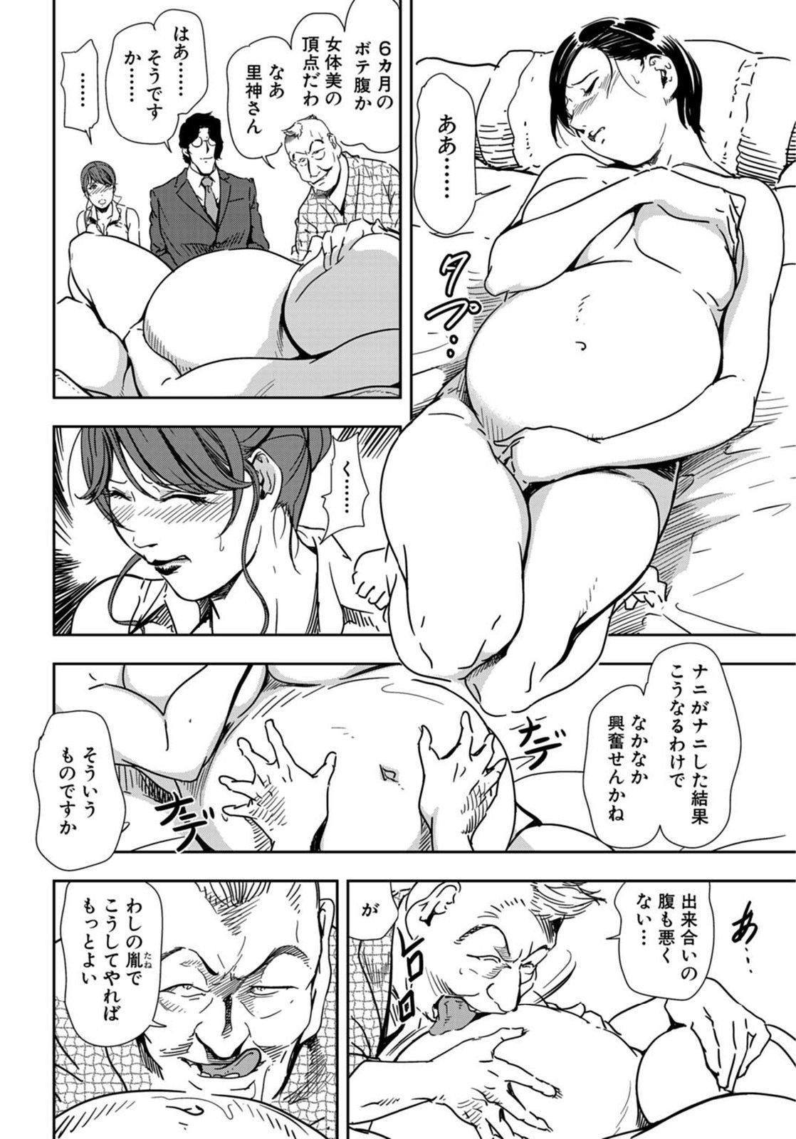 Nikuhisyo Yukiko 21 33