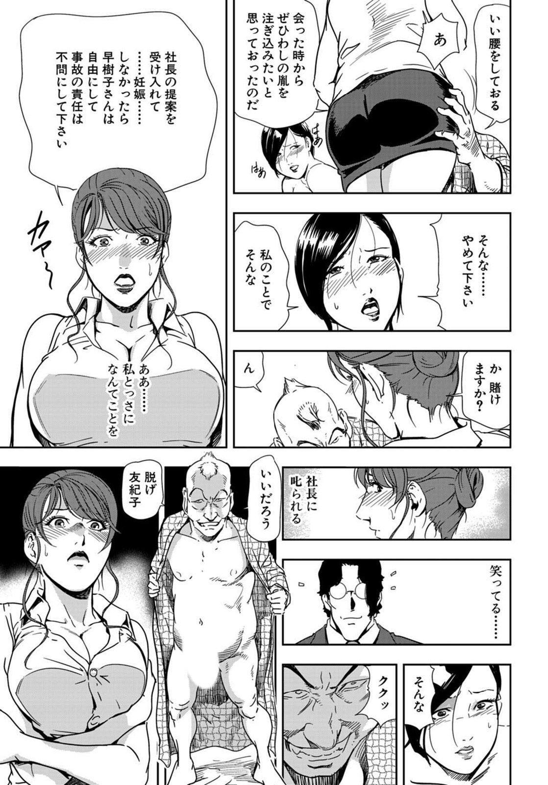 Nikuhisyo Yukiko 21 36