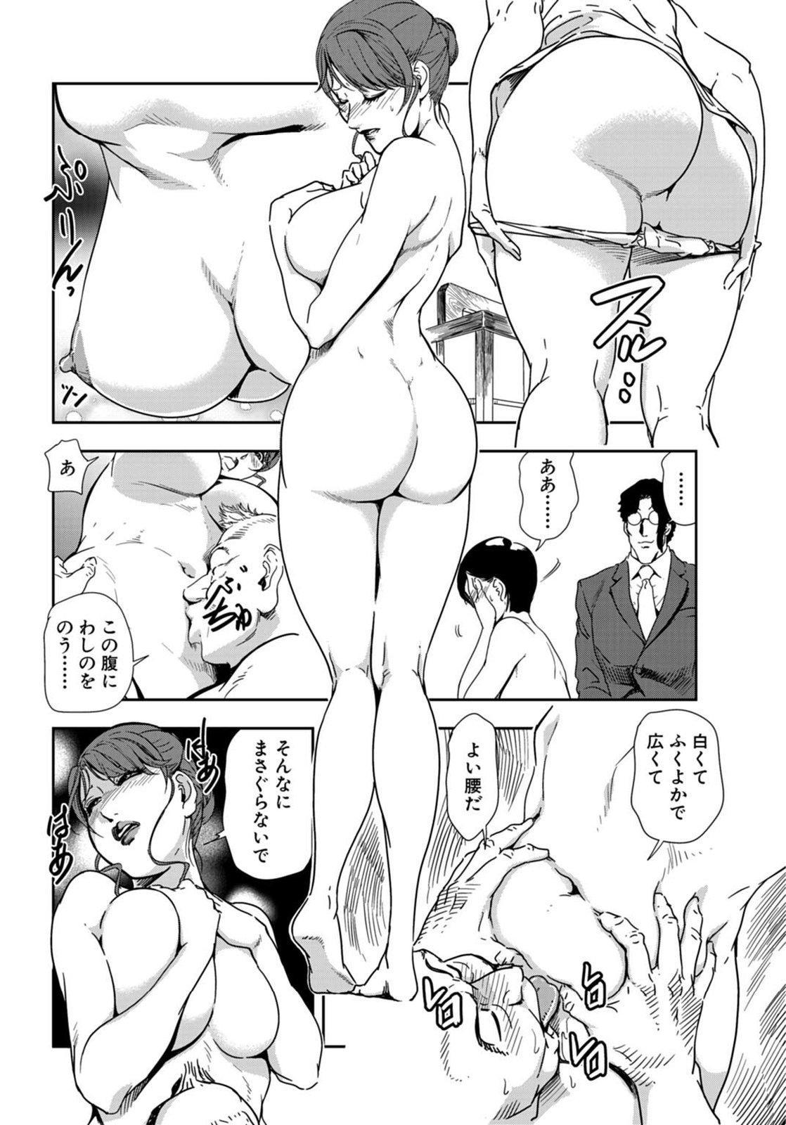 Nikuhisyo Yukiko 21 37