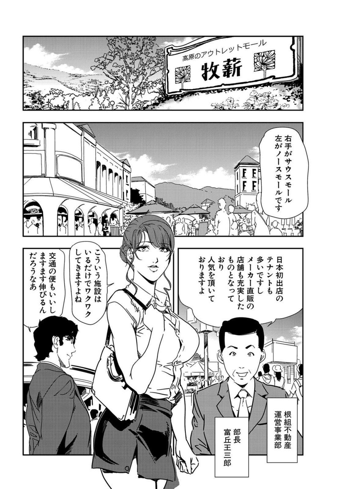 Nikuhisyo Yukiko 21 3