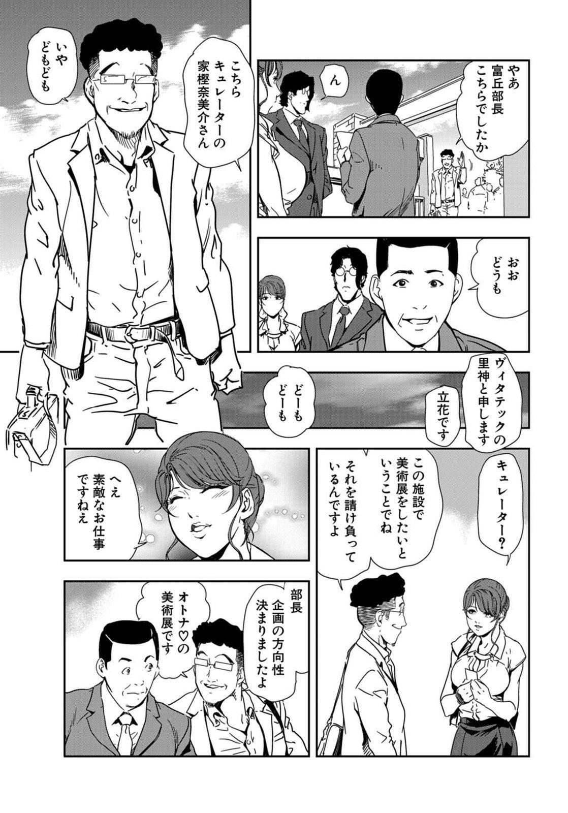 Nikuhisyo Yukiko 21 4