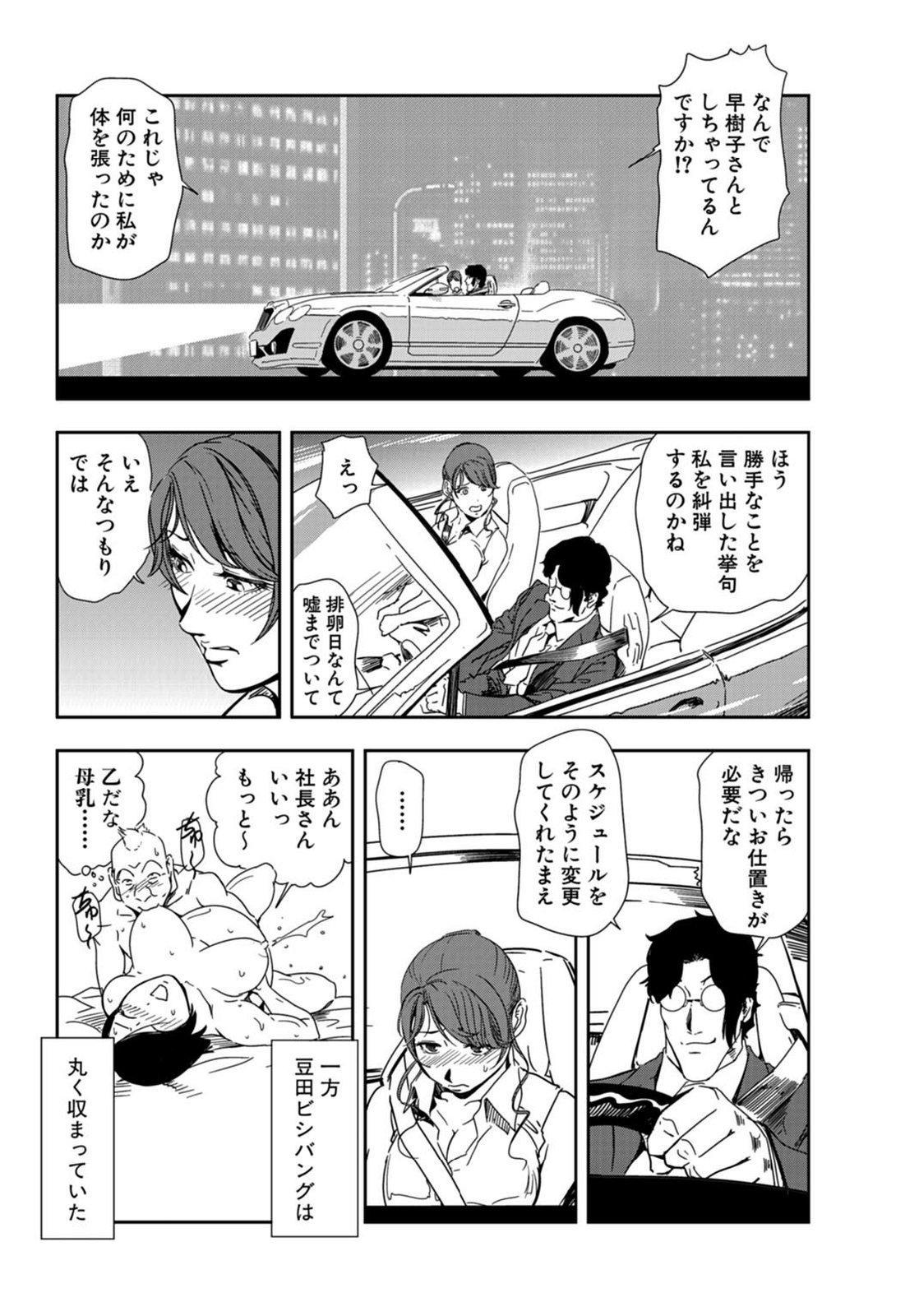 Nikuhisyo Yukiko 21 49