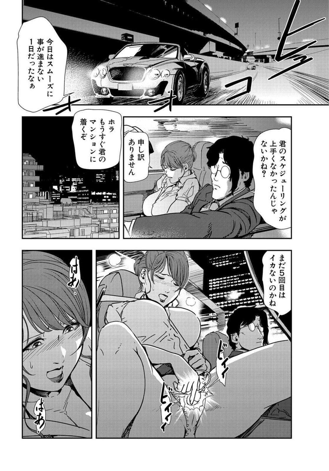 Nikuhisyo Yukiko 21 51