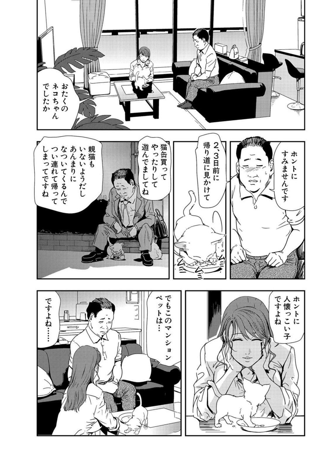 Nikuhisyo Yukiko 21 58