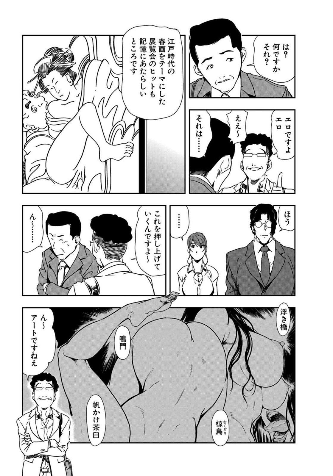 Nikuhisyo Yukiko 21 5