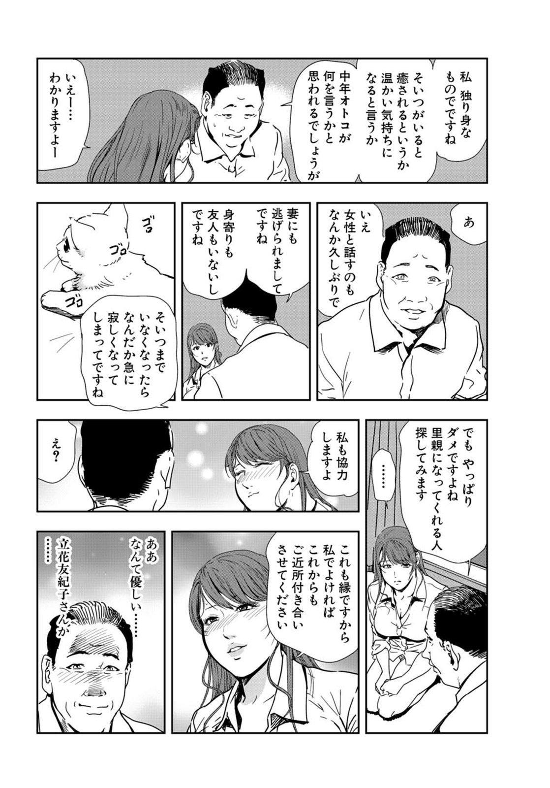 Nikuhisyo Yukiko 21 59