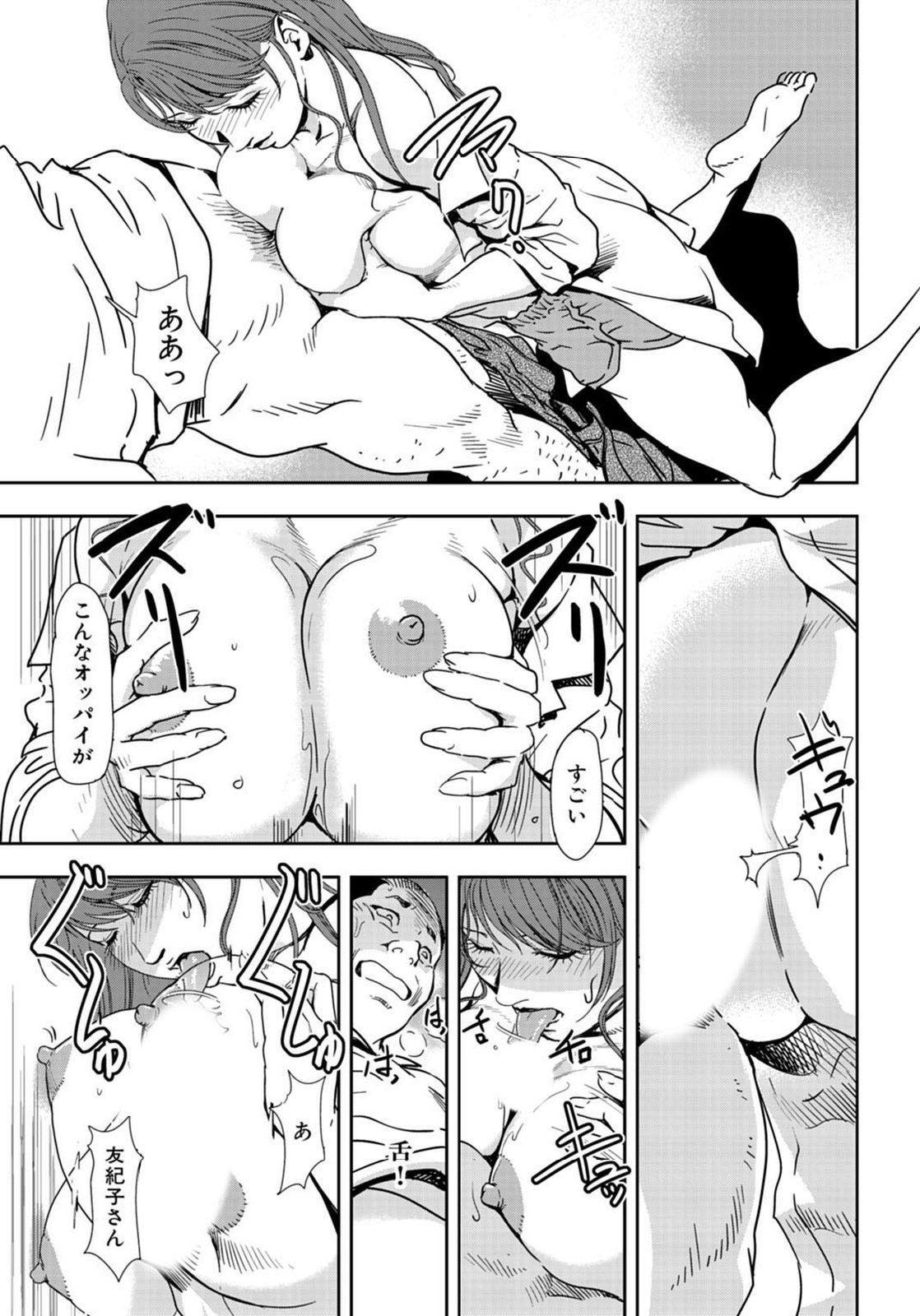 Nikuhisyo Yukiko 21 64