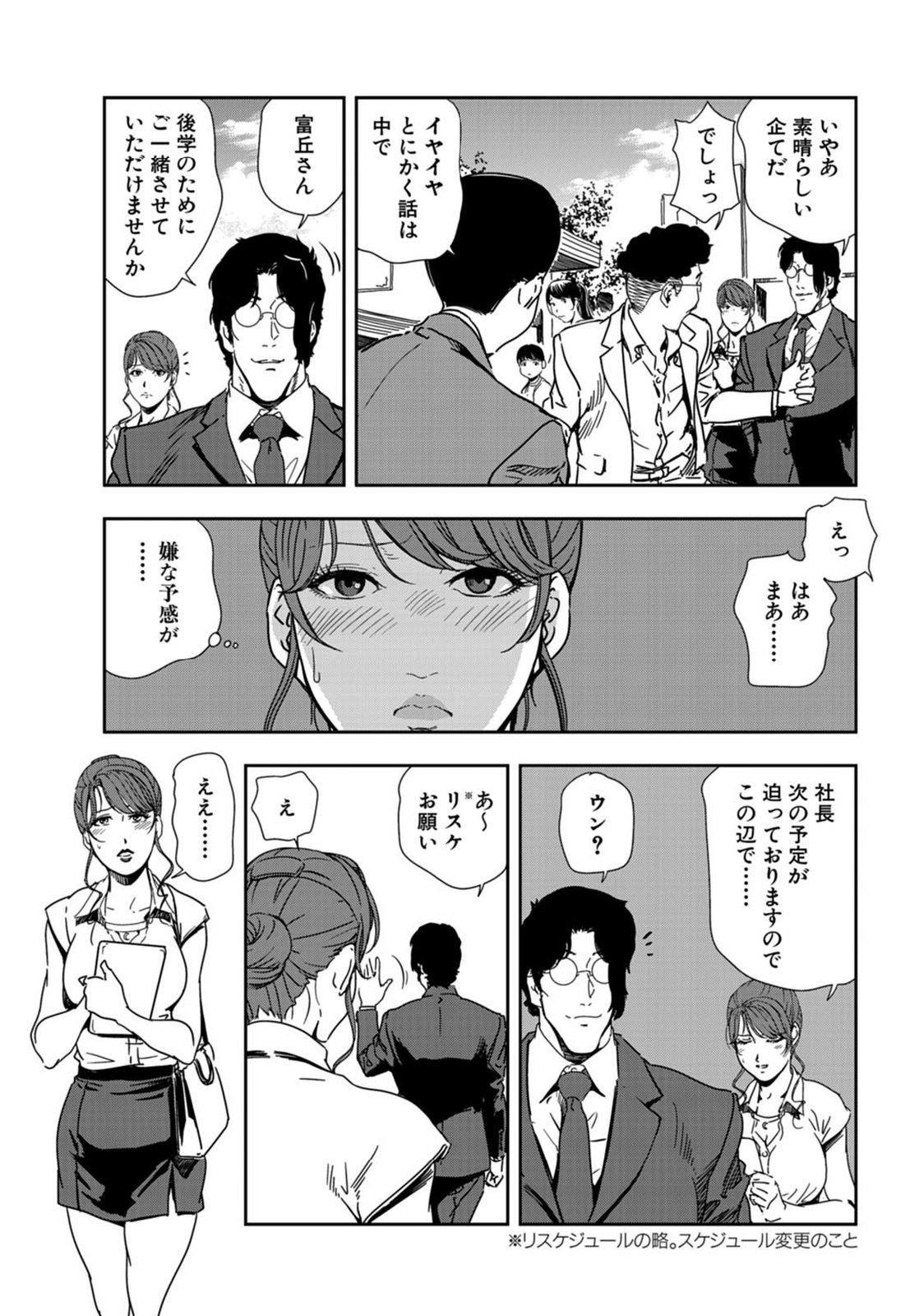 Nikuhisyo Yukiko 21 6
