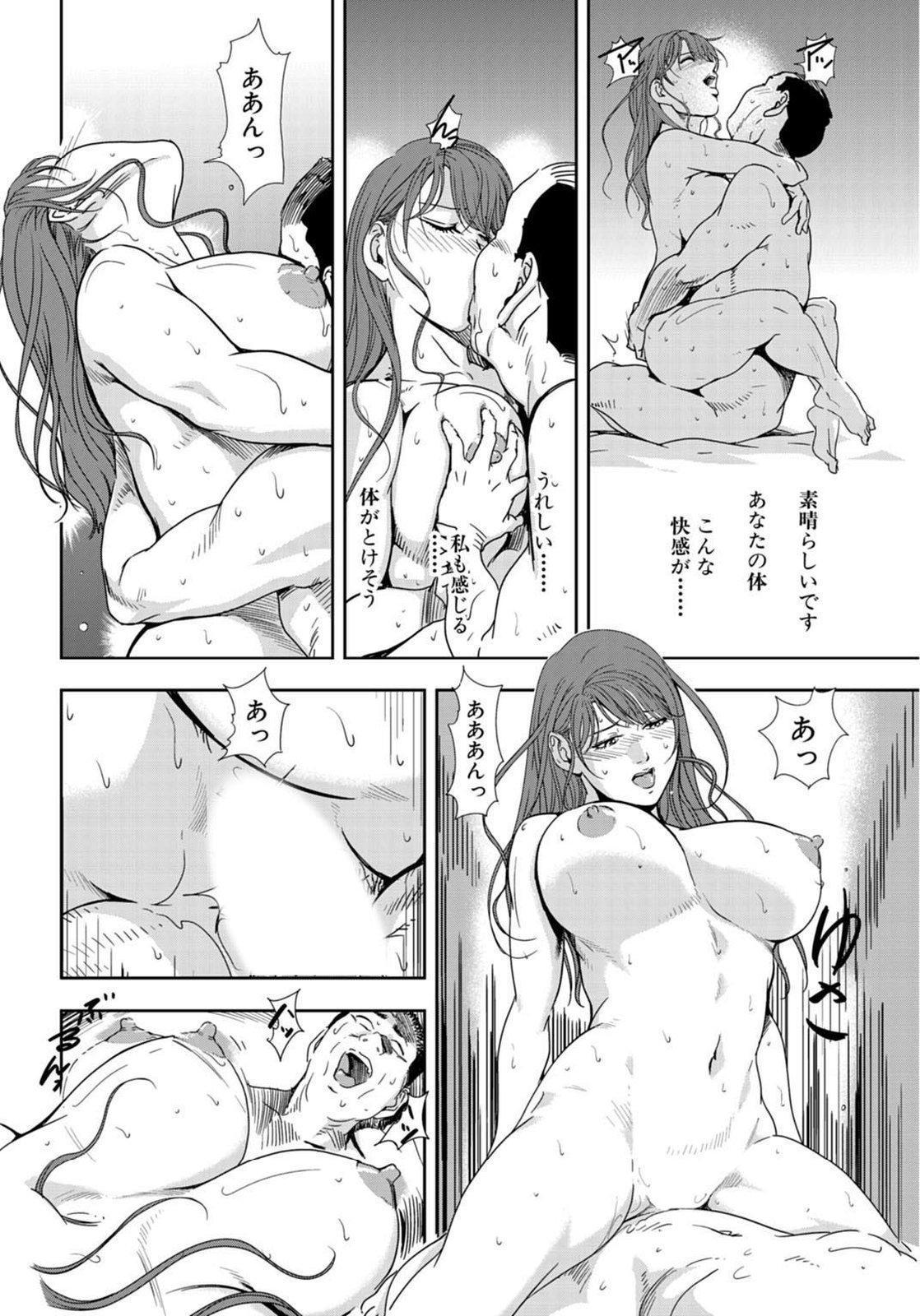 Nikuhisyo Yukiko 21 69