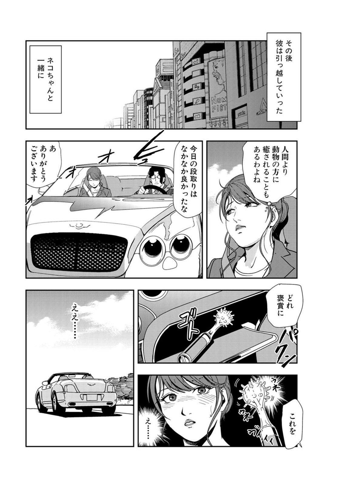 Nikuhisyo Yukiko 21 73