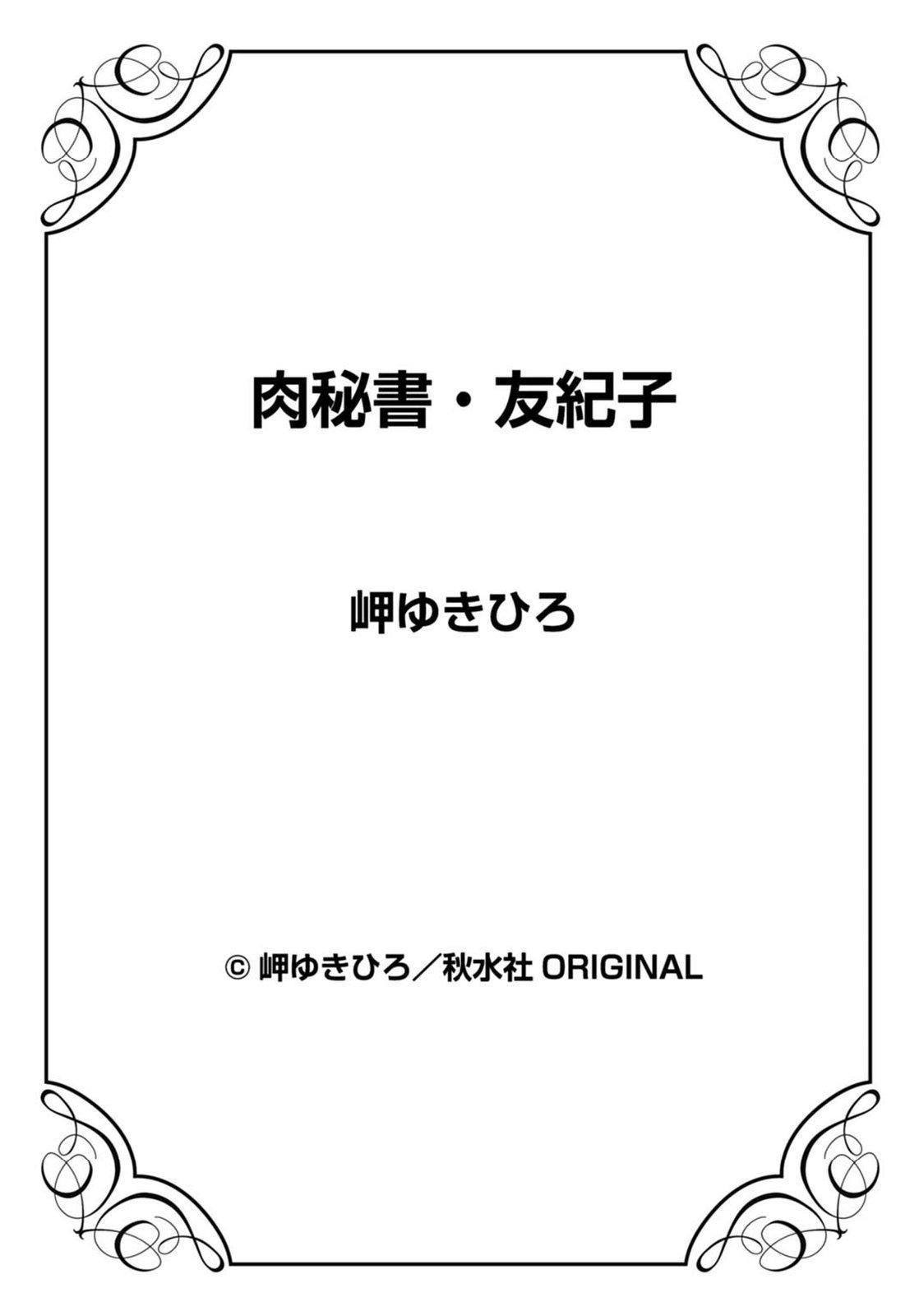 Nikuhisyo Yukiko 21 74