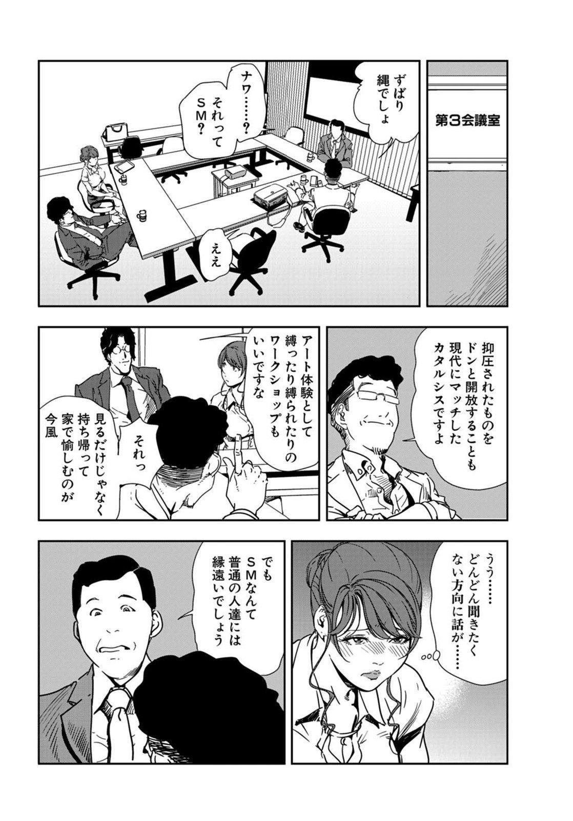 Nikuhisyo Yukiko 21 7
