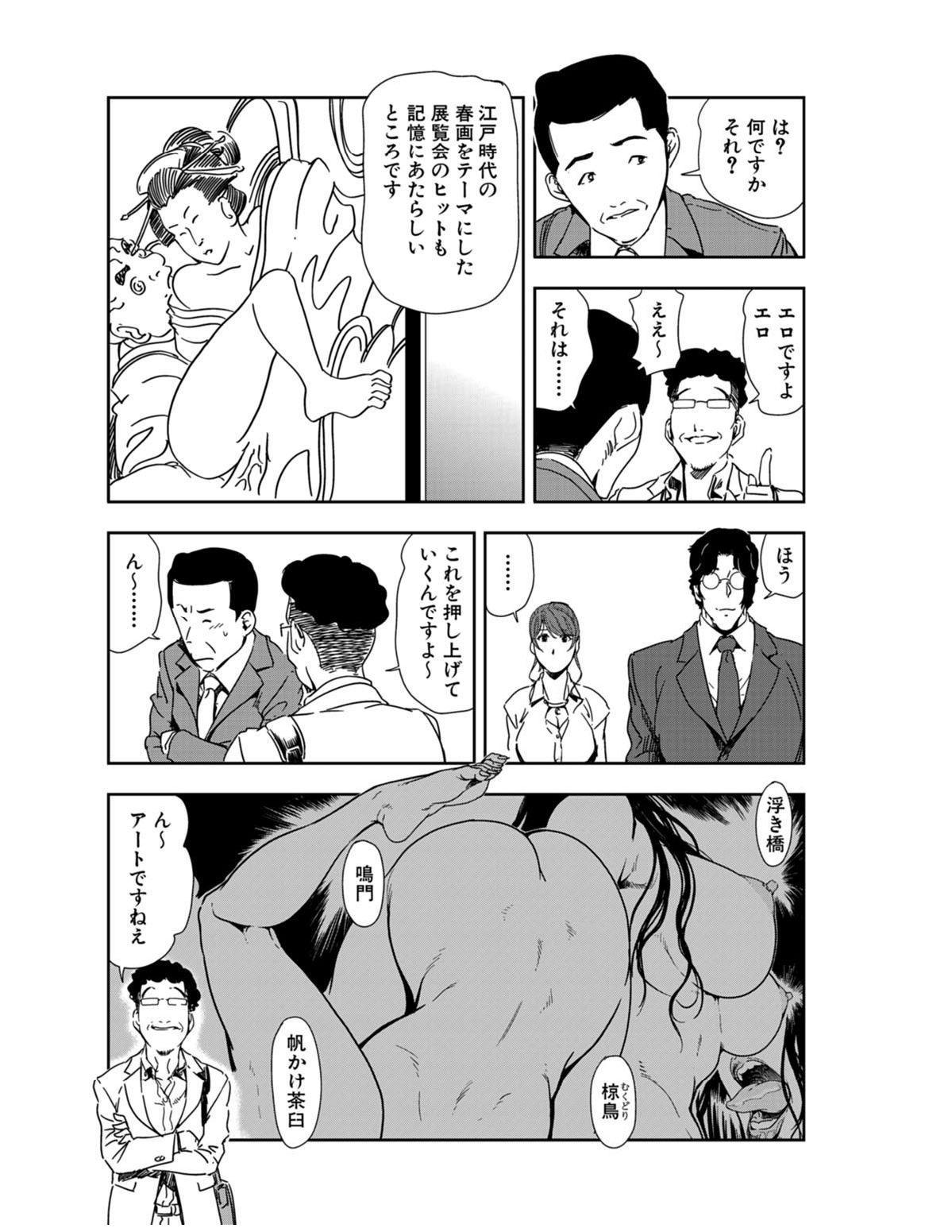 Nikuhisyo Yukiko 21 81