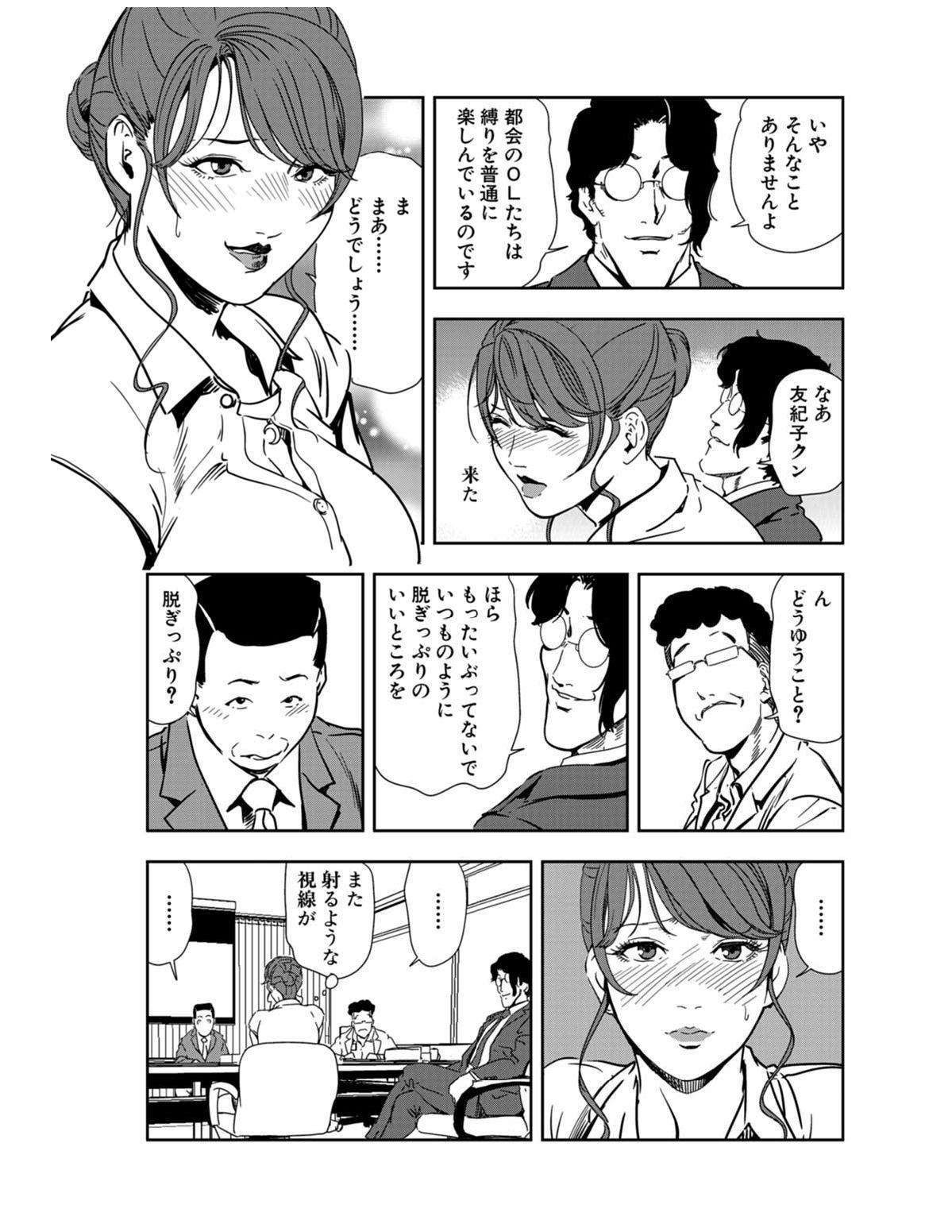 Nikuhisyo Yukiko 21 84