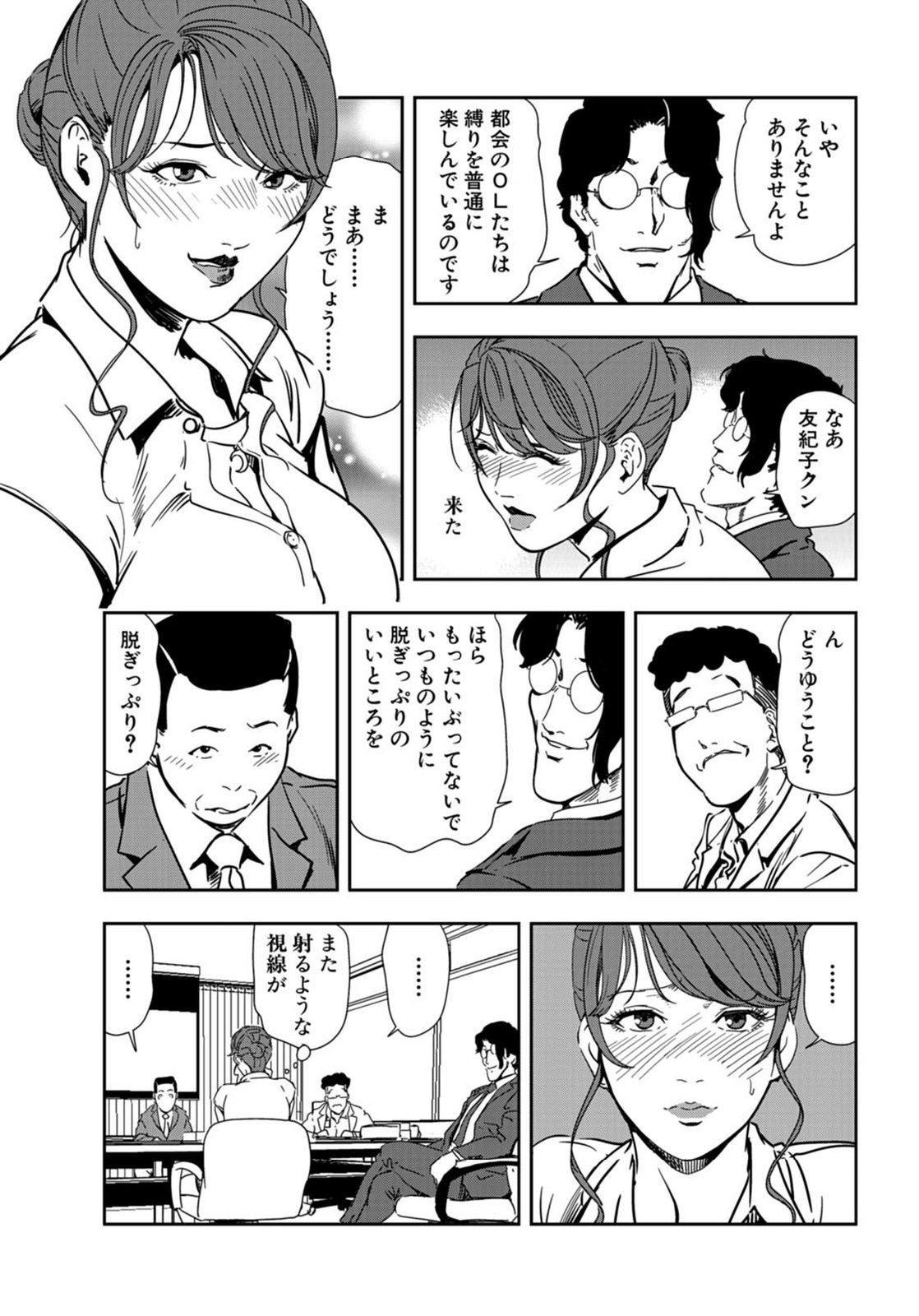 Nikuhisyo Yukiko 21 8