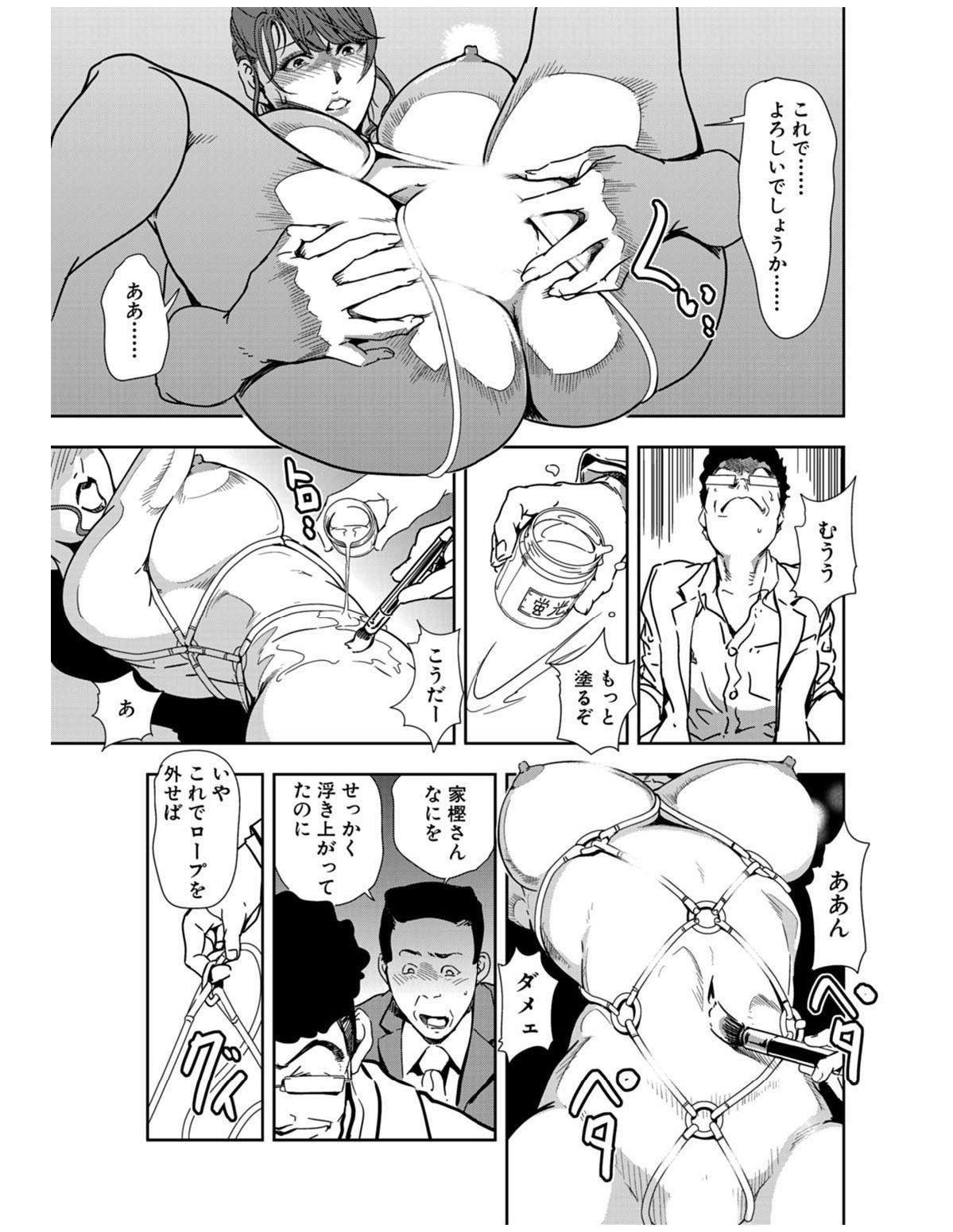 Nikuhisyo Yukiko 21 90