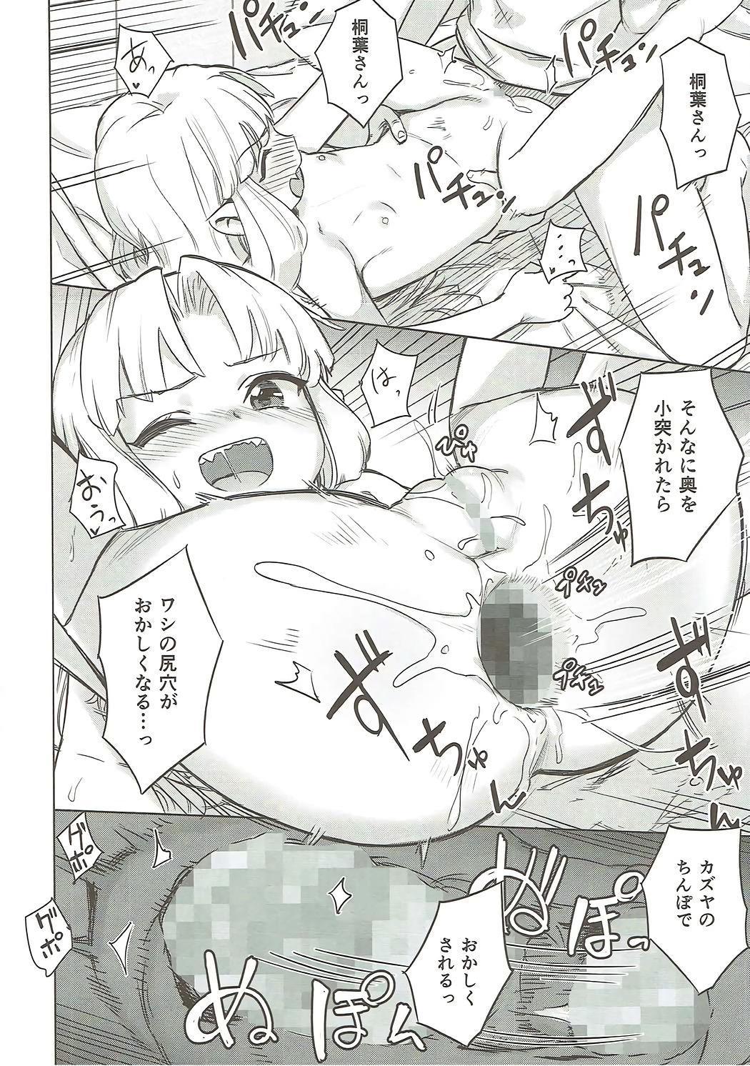 Loli Kiriha-san no Anal o Care Suru Hon 16