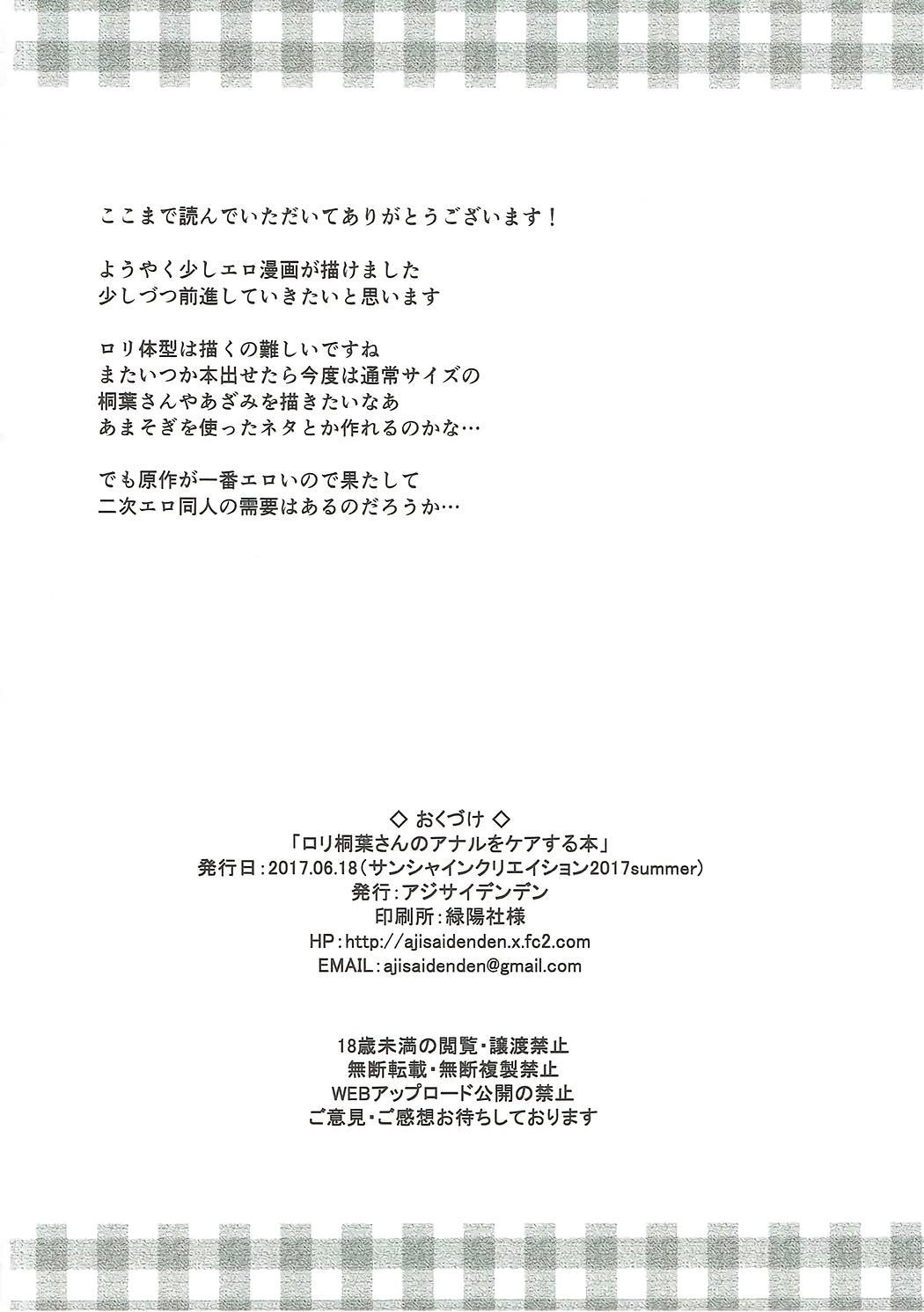 Loli Kiriha-san no Anal o Care Suru Hon 24