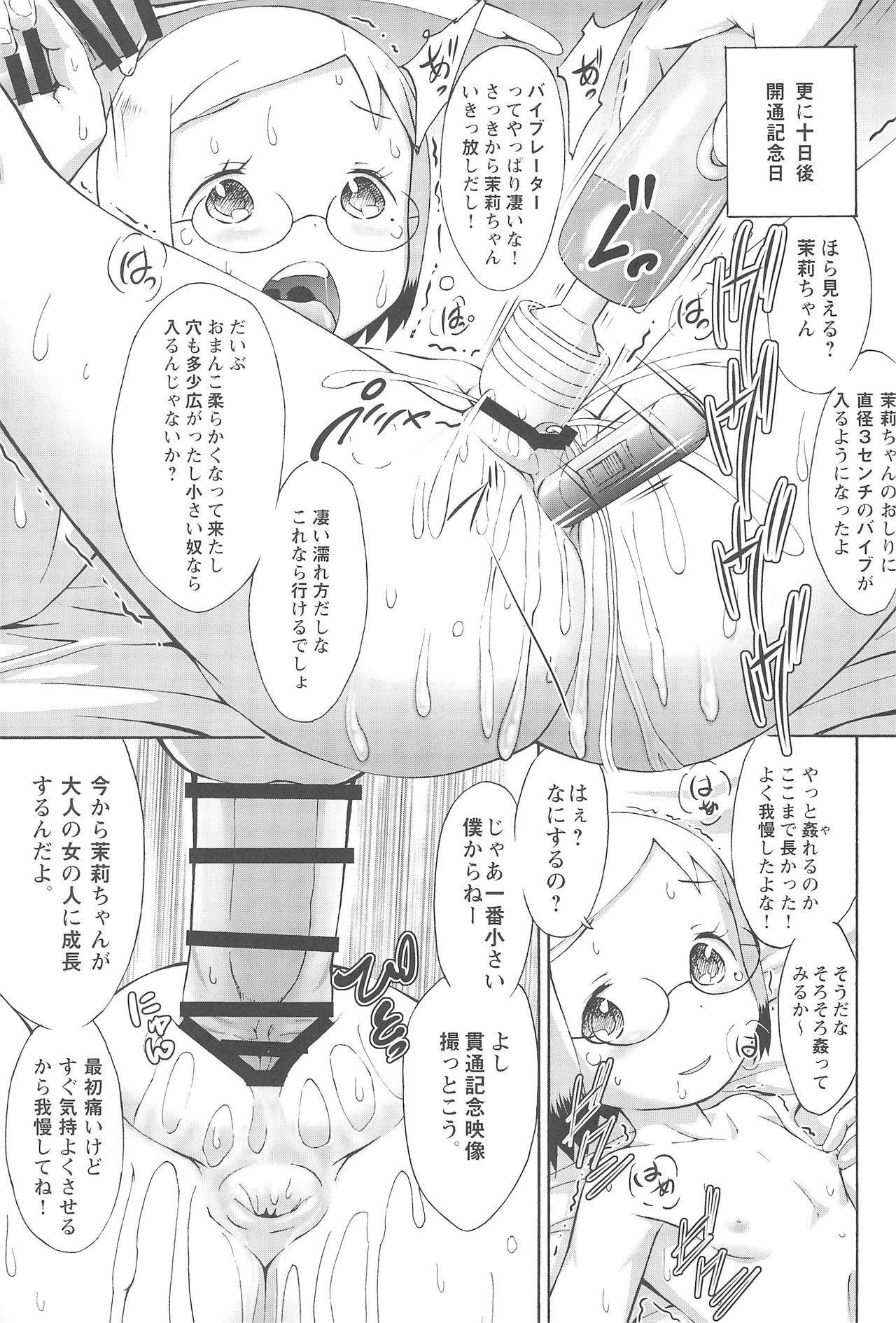 mashimaro ism Matsuri-chan to Asobou 13