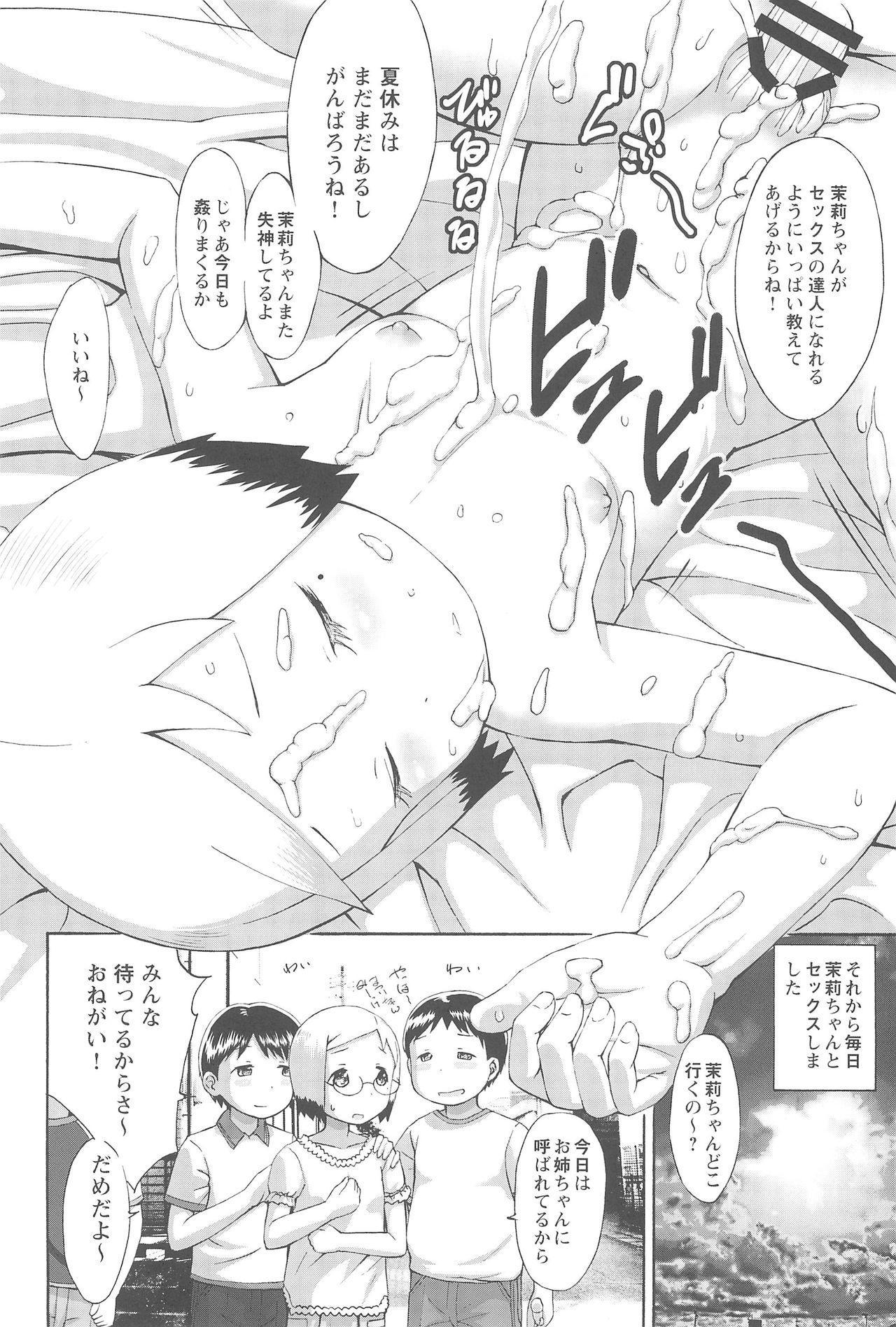 mashimaro ism Matsuri-chan to Asobou 20