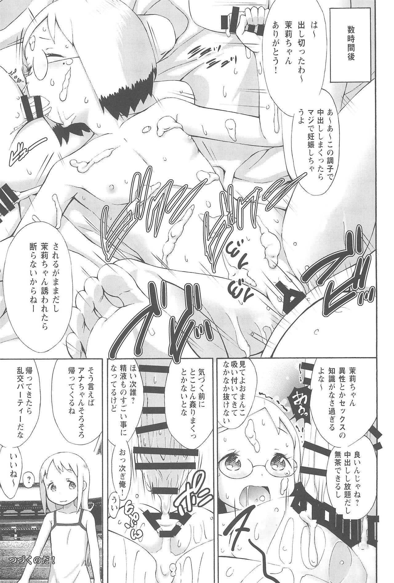 mashimaro ism Matsuri-chan to Asobou 23