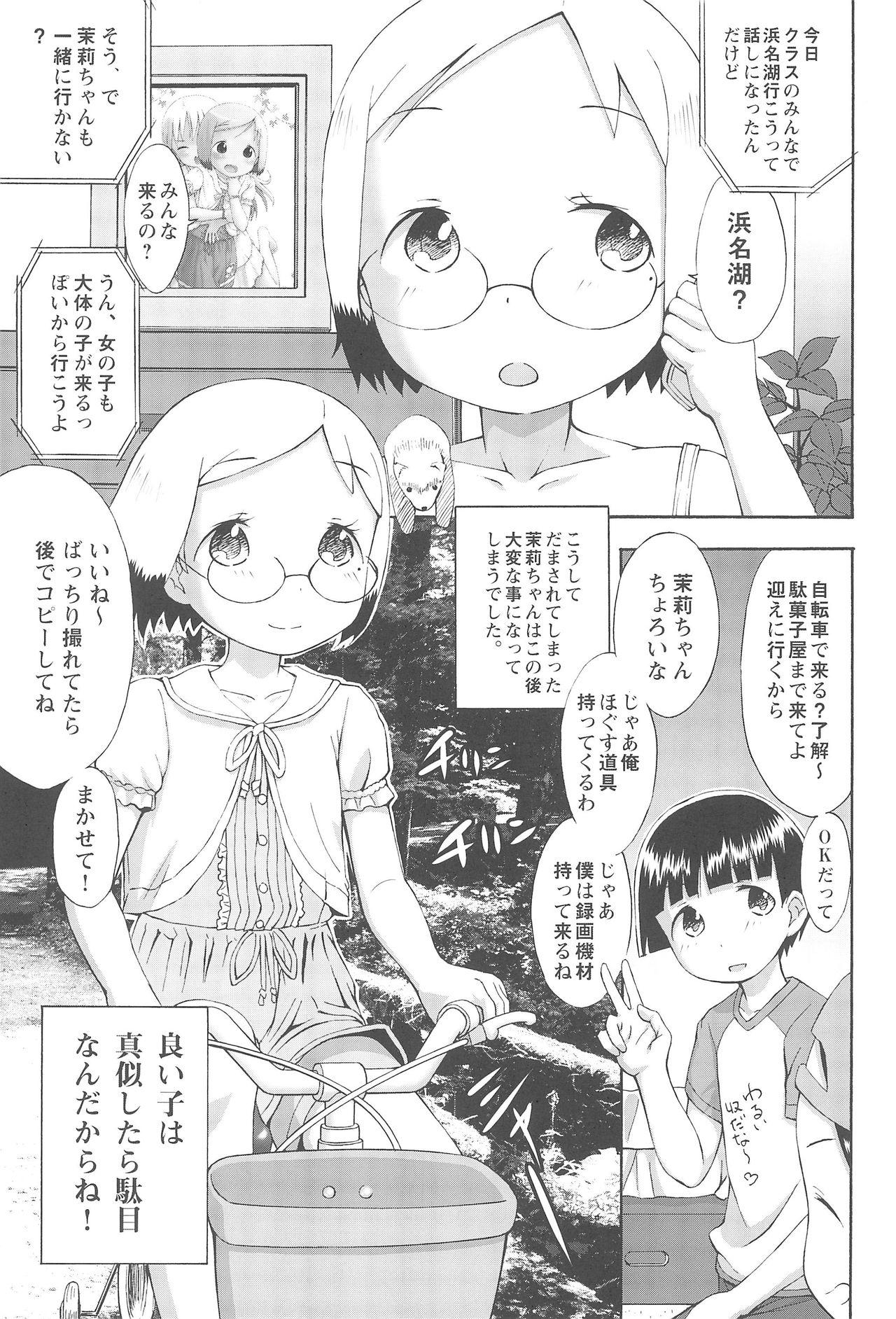 mashimaro ism Matsuri-chan to Asobou 3