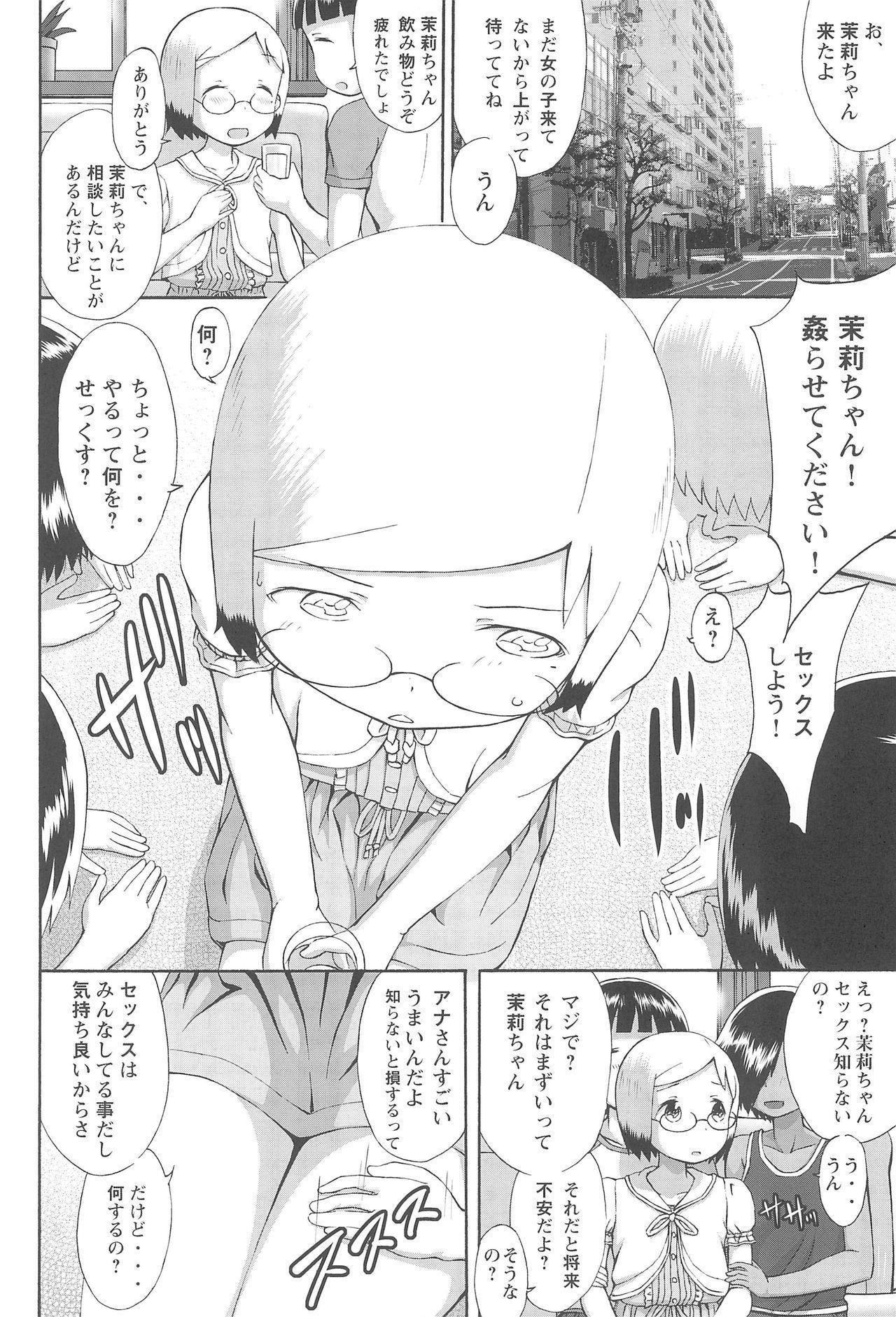 mashimaro ism Matsuri-chan to Asobou 4
