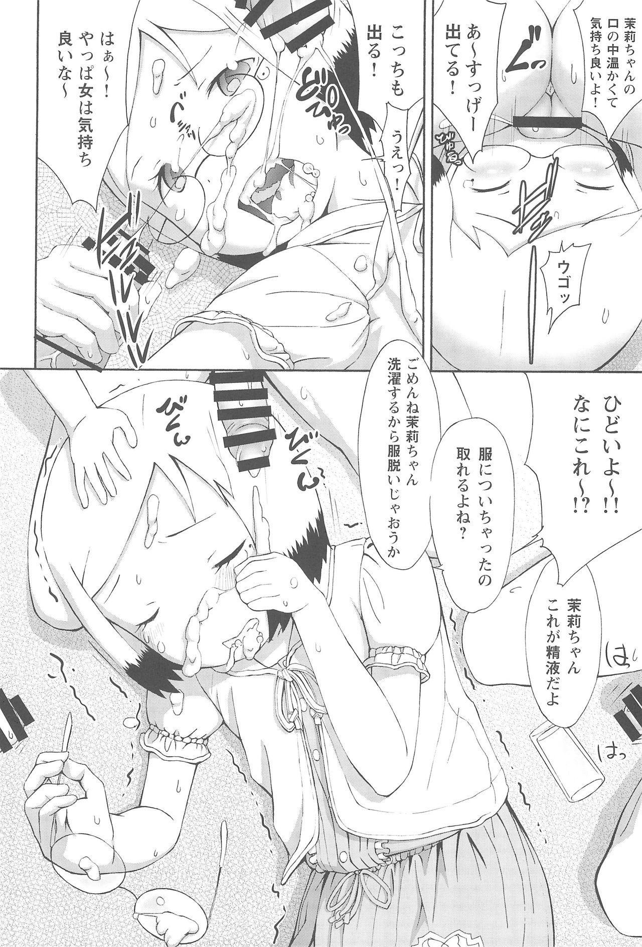 mashimaro ism Matsuri-chan to Asobou 8