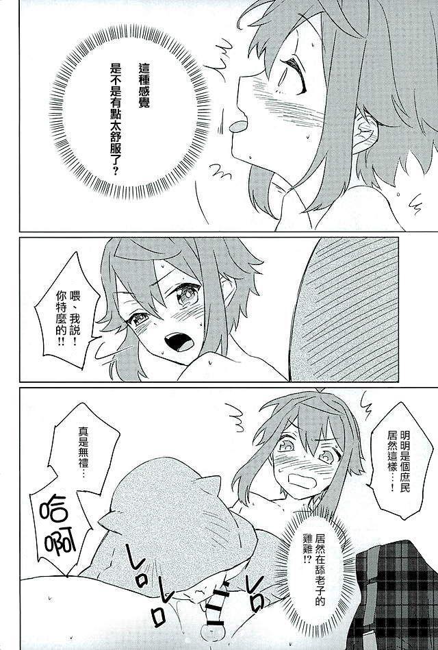 Bokutachi no Himitsu 10