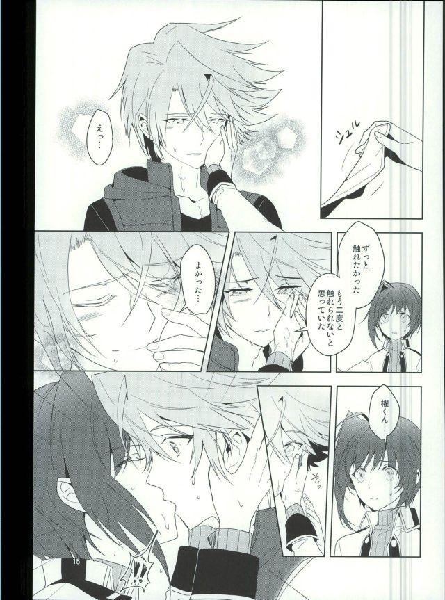 Saikin Aichi ga Tsumetai 12
