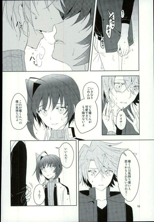 Saikin Aichi ga Tsumetai 13