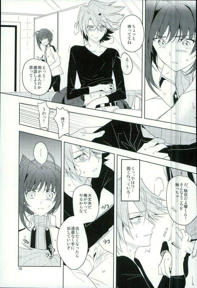 Saikin Aichi ga Tsumetai 16