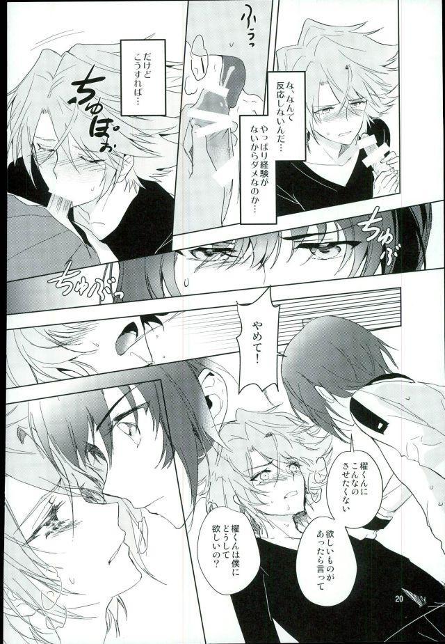 Saikin Aichi ga Tsumetai 17