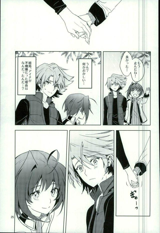 Saikin Aichi ga Tsumetai 22