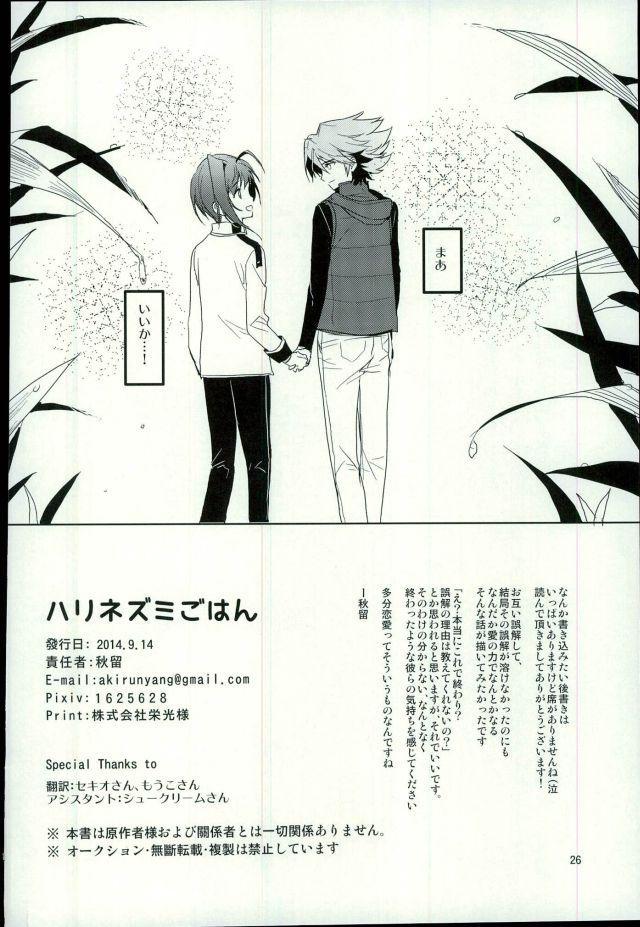 Saikin Aichi ga Tsumetai 23