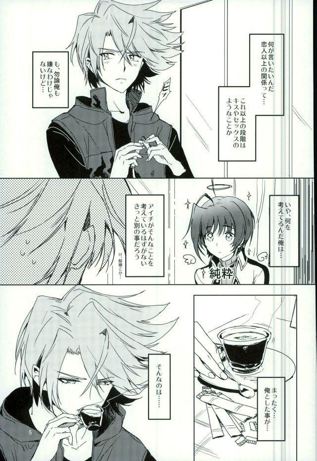 Saikin Aichi ga Tsumetai 2