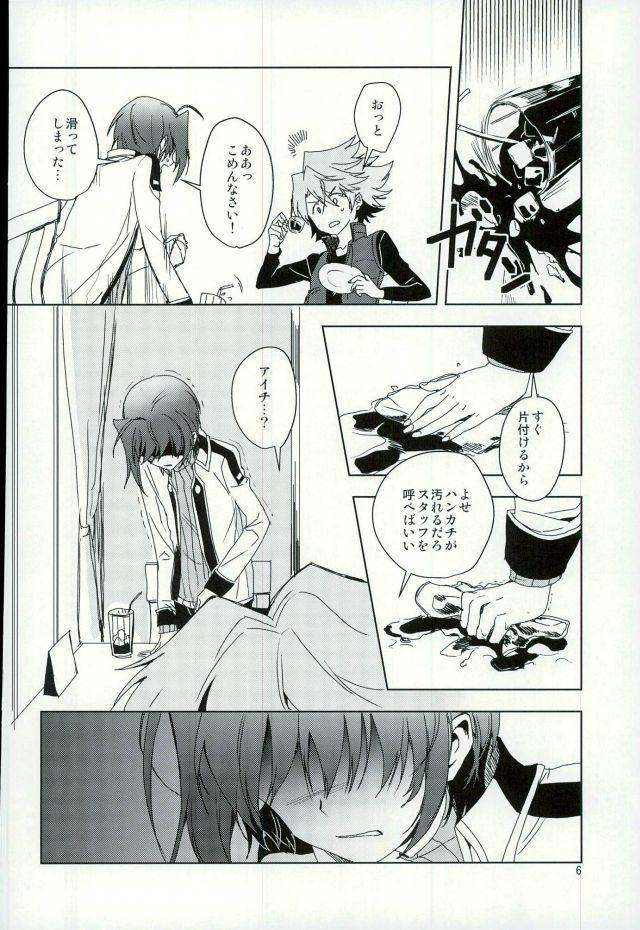 Saikin Aichi ga Tsumetai 3